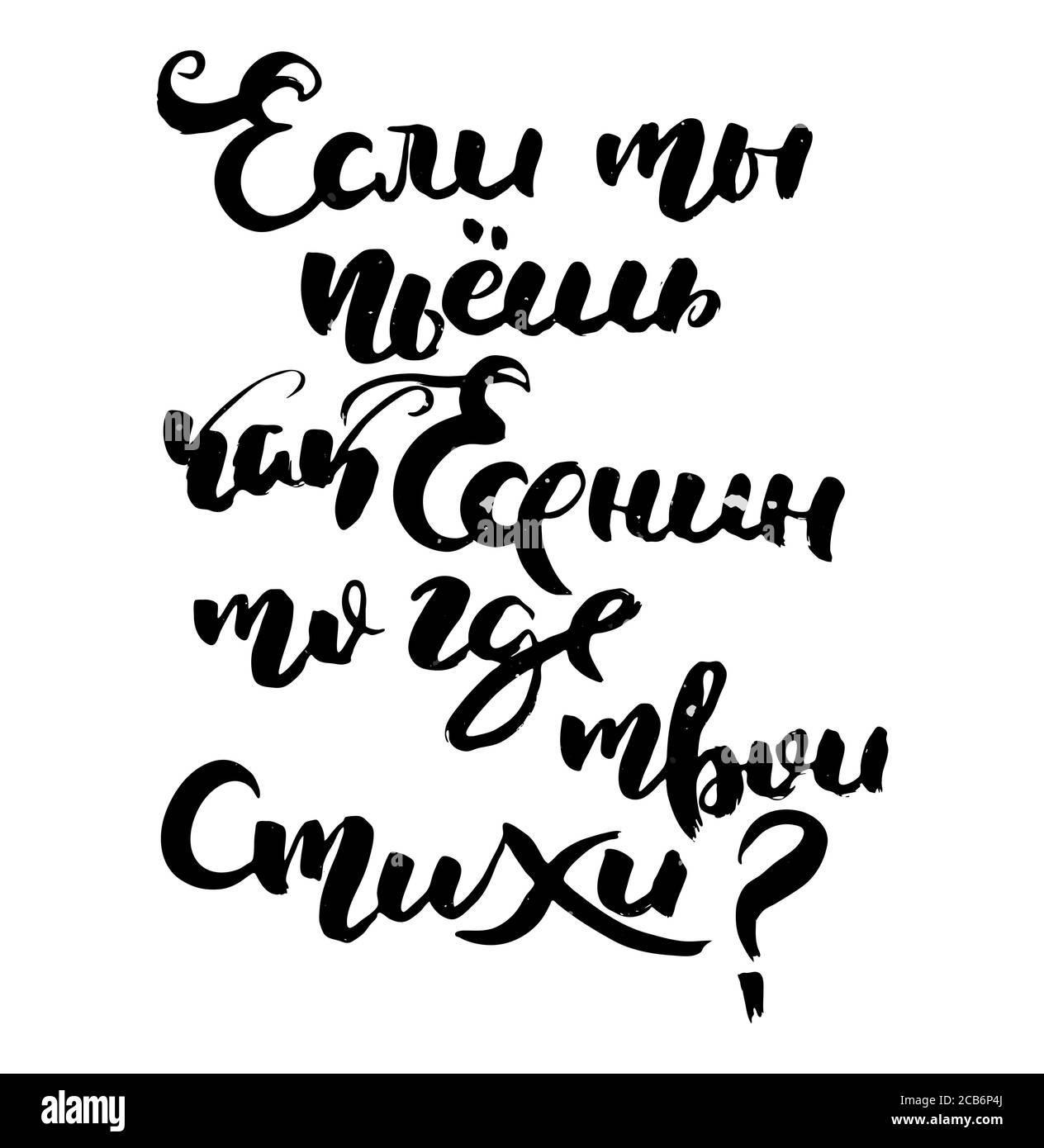 Si vous buvez comme Yesenin, alors où sont vos poèmes. Texte de motivation russe. Lettrage humoristique pour les cartes d'invitation et de vœux, les imprimés et les affiches Illustration de Vecteur