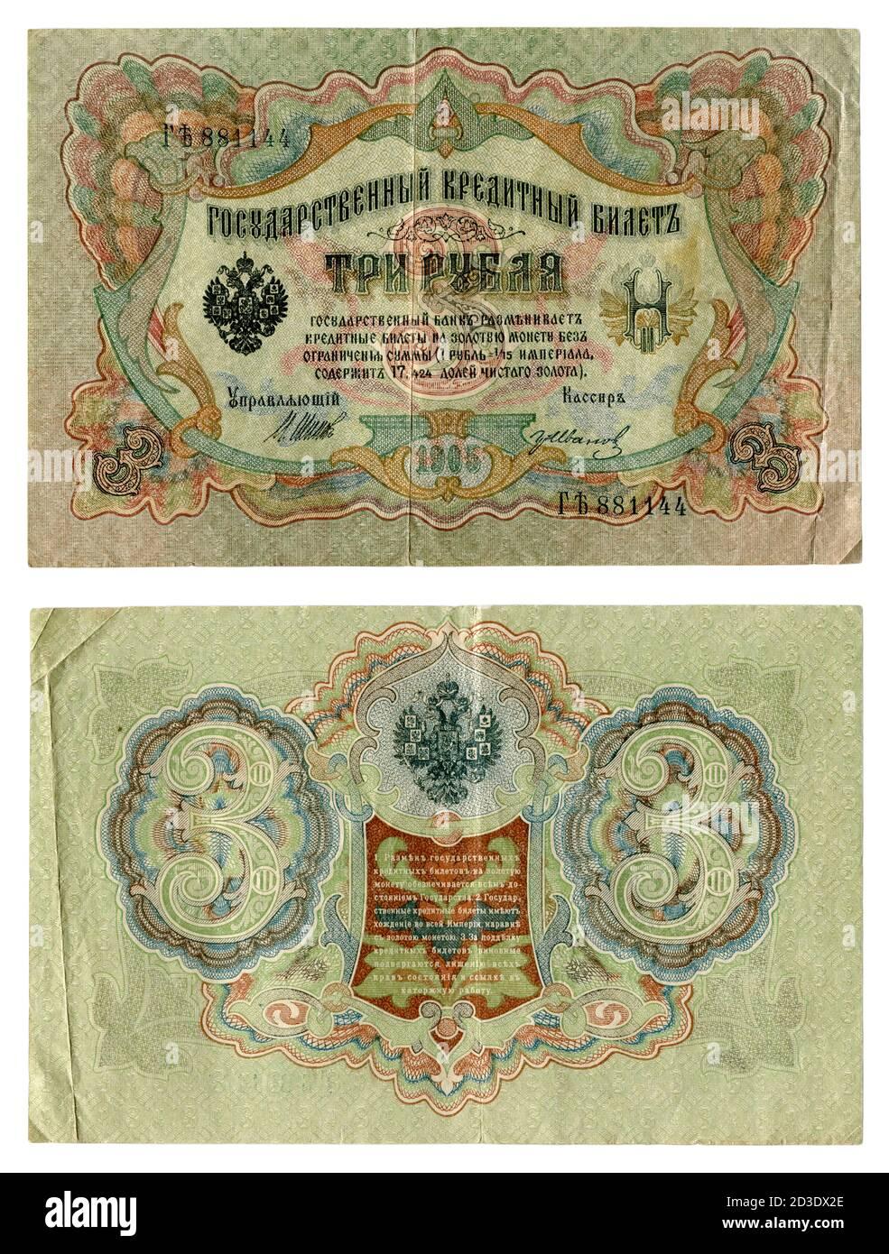 Le revers du billet à trois roubles du modèle de 1905 de la Banque d'État de l'Empire russe. Avec les armoiries du compte Banque D'Images