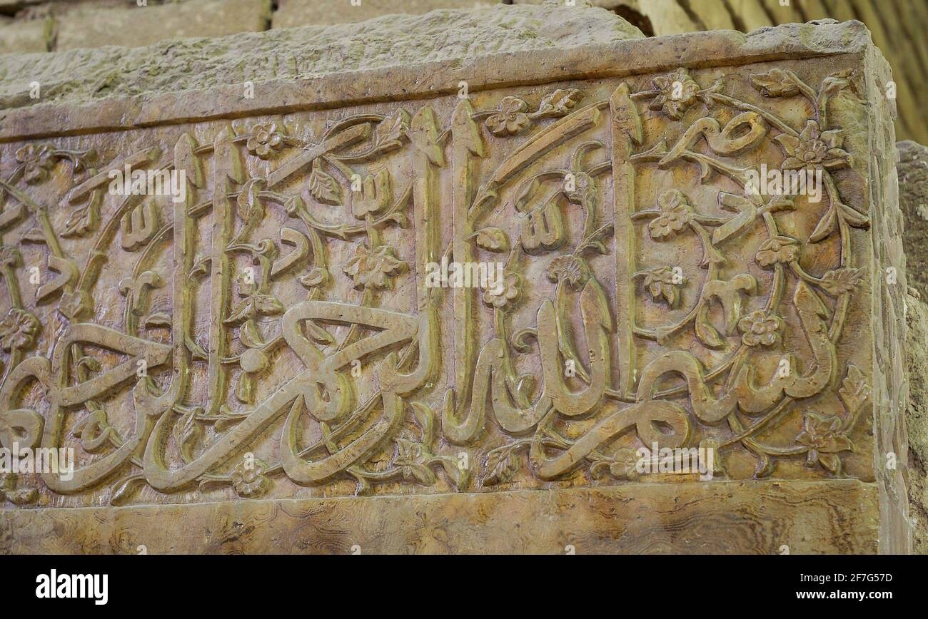 Basmala, inscription en marbre sculpté, Mosquée bleue, Tabriz, Iran Banque D'Images