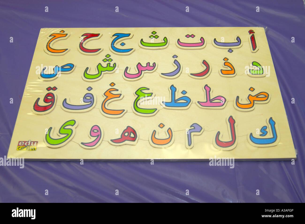 Puzzle En Bois Alphabet Arabe Banque Dimages Photo Stock 10724085