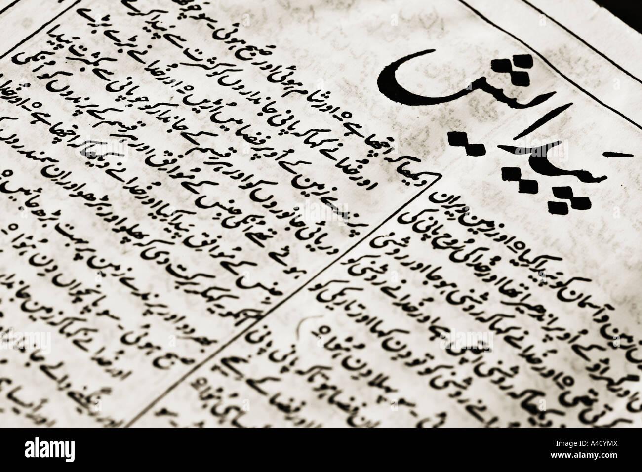 Genèse chapitre intitulé en ourdou bible Photo Stock