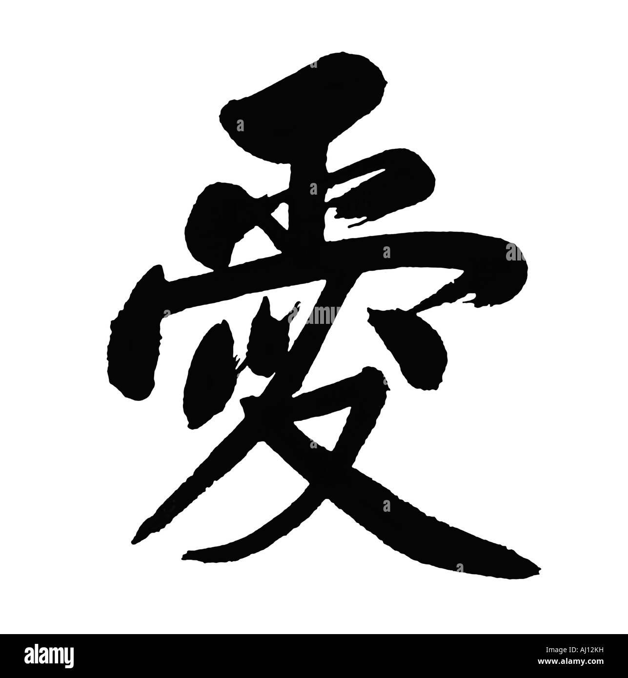 L'amour - l'écriture chinoise Banque D'Images