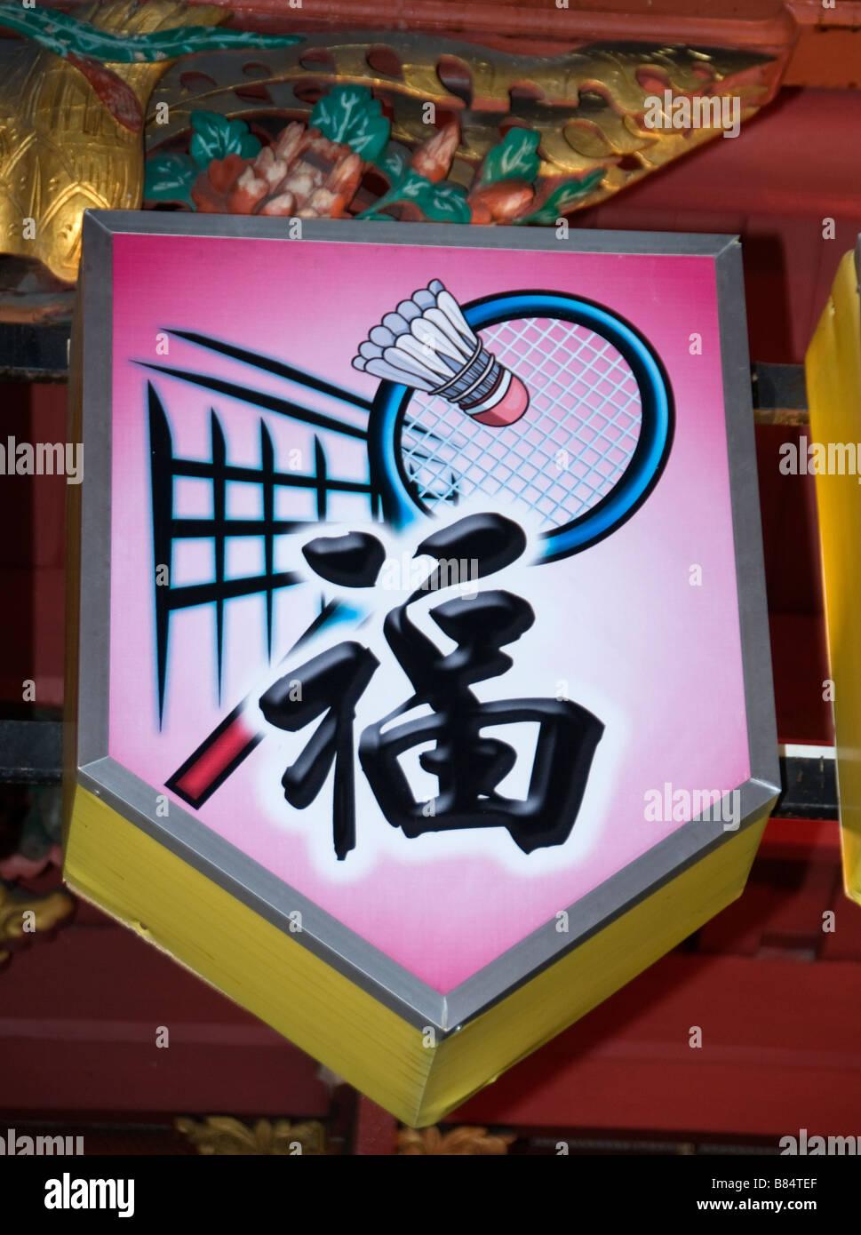Malacca Malaisie Chine Chinatown gyrophare sport néon chinois jouent un jeu de tennis jeu de badminton Photo Stock