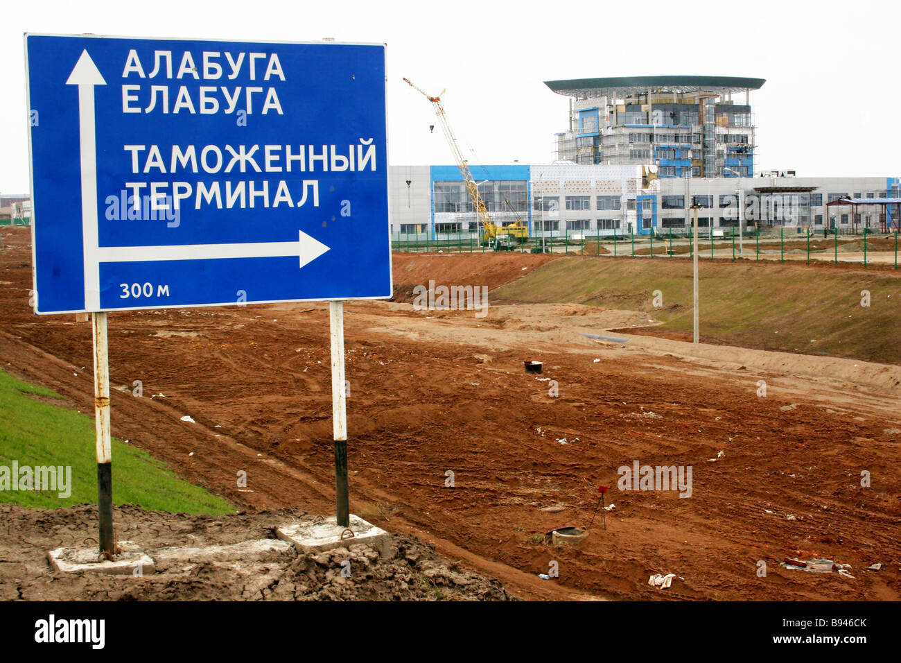 L'« Alabouga au Tatarstan zone économique libre Photo Stock