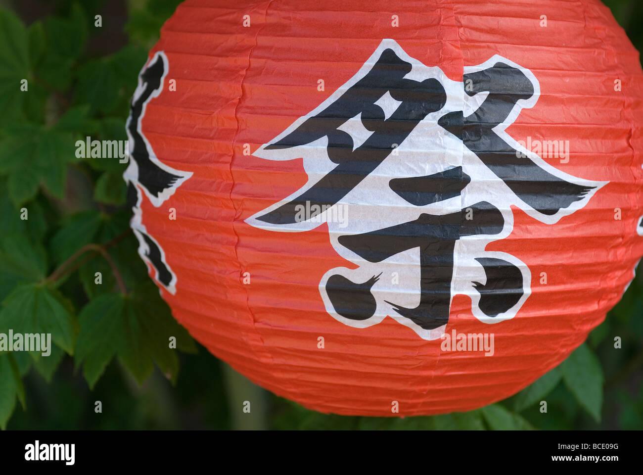Discussion sur l'étoile du 16 avril    2019 - Page 2 Une-lanterne-de-papier-rouge-vif-avec-les-kanji-japonais-matsuri-ou-festival-peint-sur-elle-bce09g