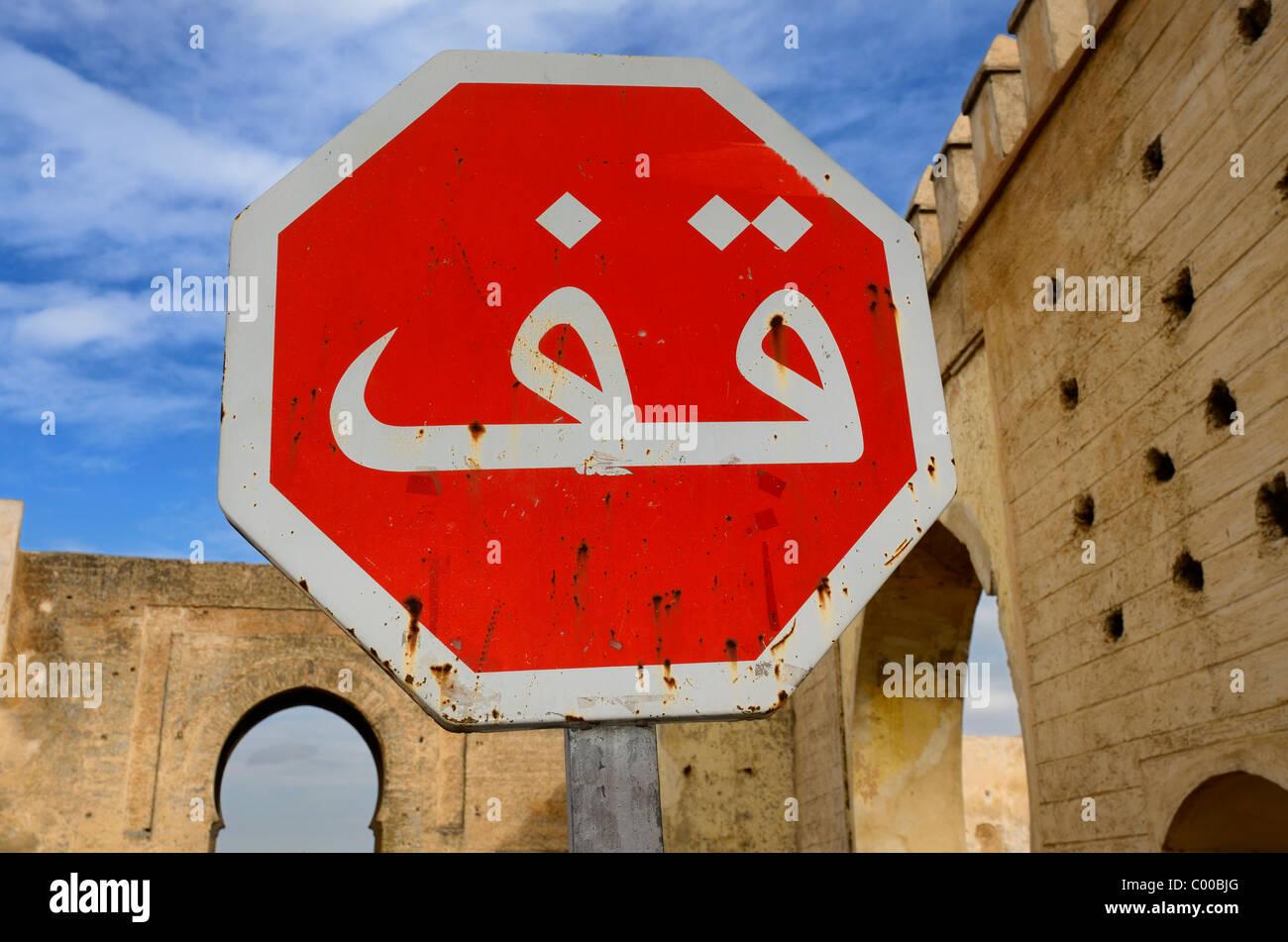 Panneau d'arrêt en arabe sur l'Avenue des Francais à Place Bou Jeloud à Fez Maroc Photo Stock
