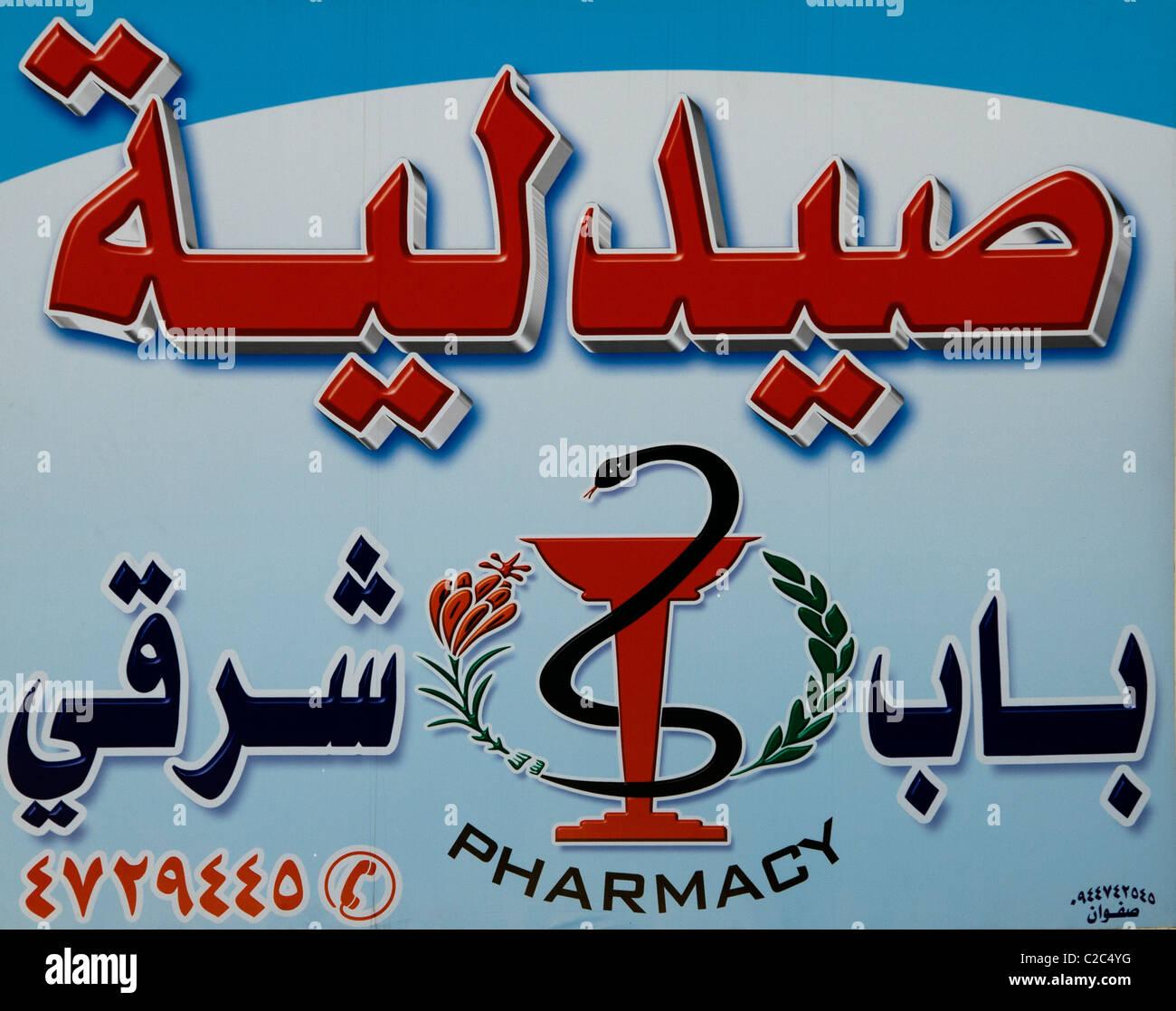 Médicaments médicament pharmacie pharmacie magasin Damas Syrie Photo Stock