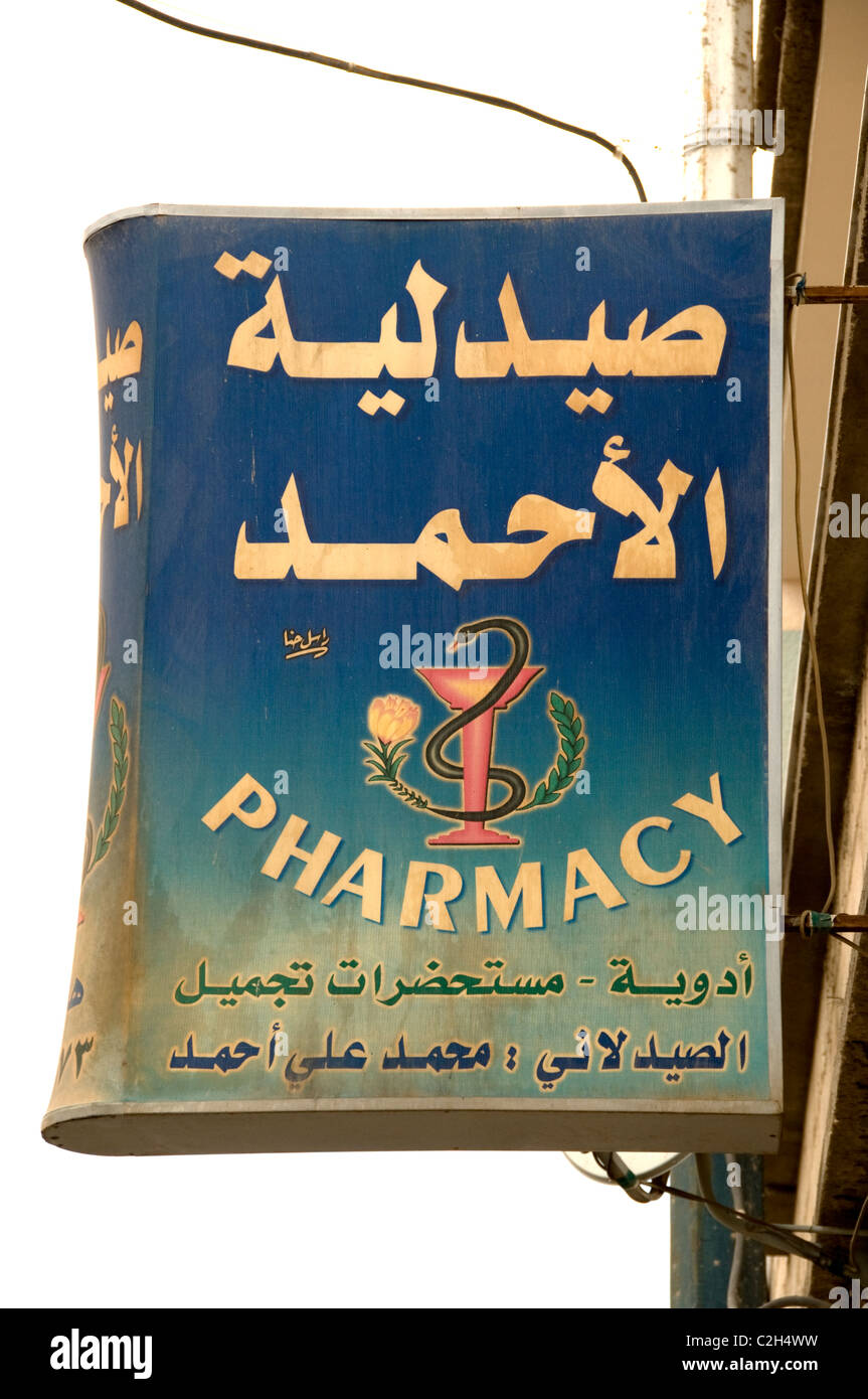 Médicaments médicament pharmacie pharmacie magasin Damas Syrie Photo Stock