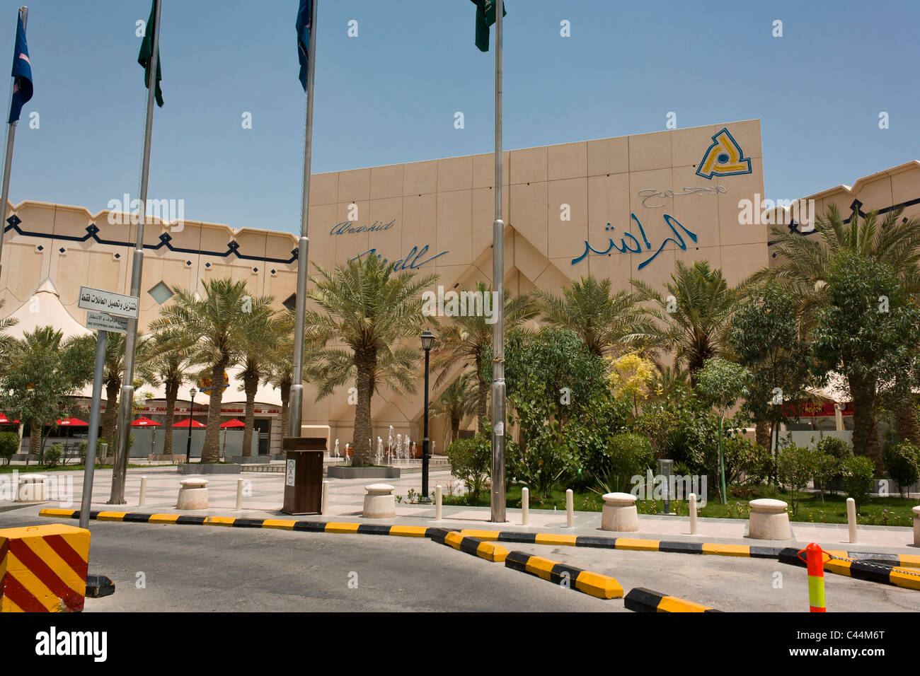 Centre commercial Al Rashed Mall, Khobar, Arabie saoudite. Photo Stock