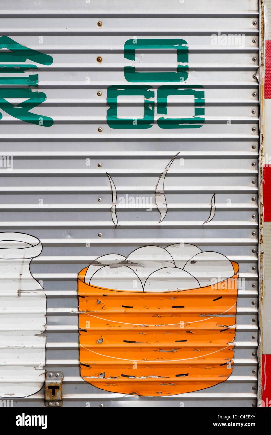 Illustration de boulettes en navire à vapeur, sur le côté du camion de livraison, Parc des sculptures Photo Stock