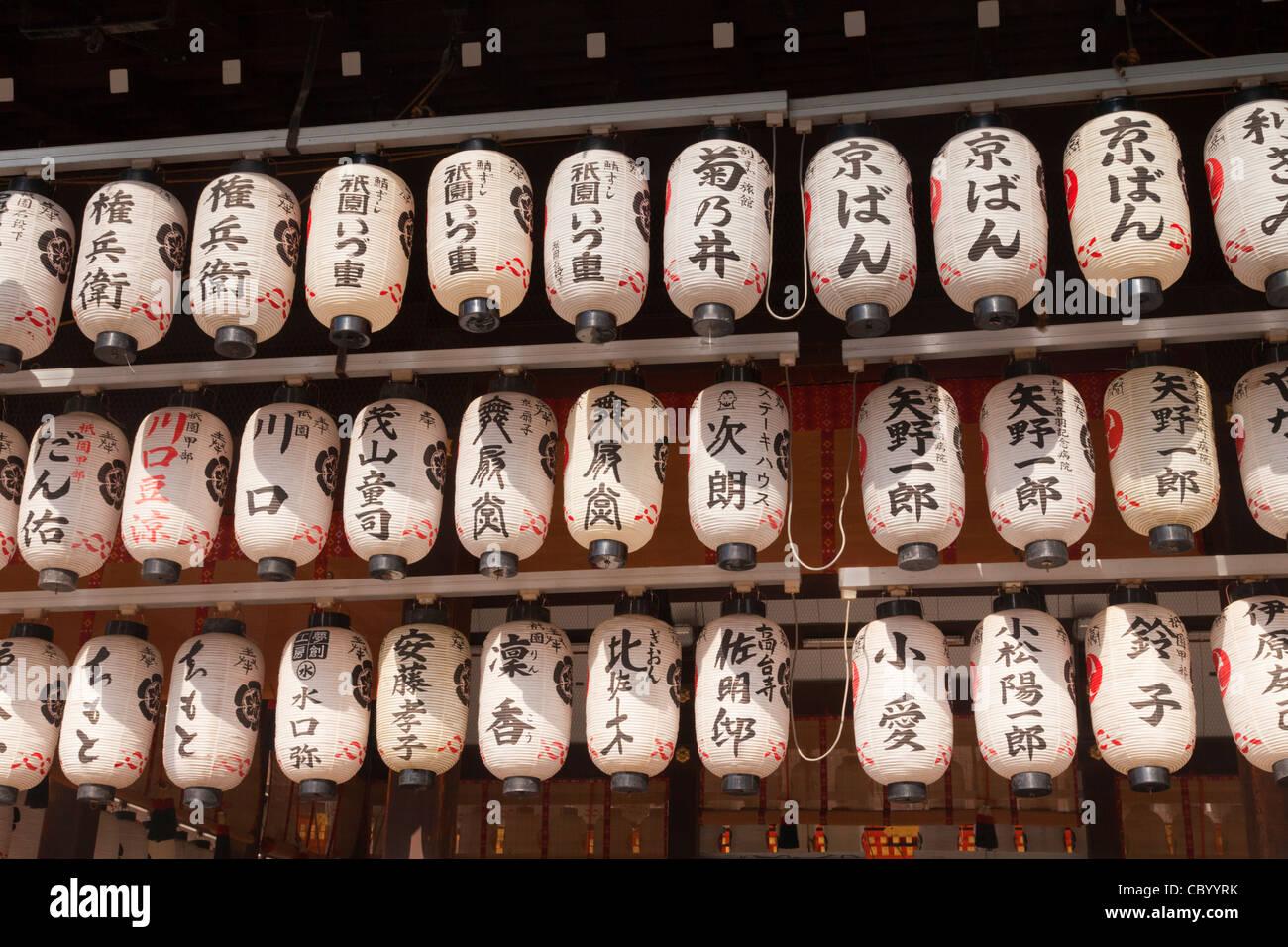 Lanternes suspendu à Ginkaku-ji, Kyoto, Japon. Photo Stock