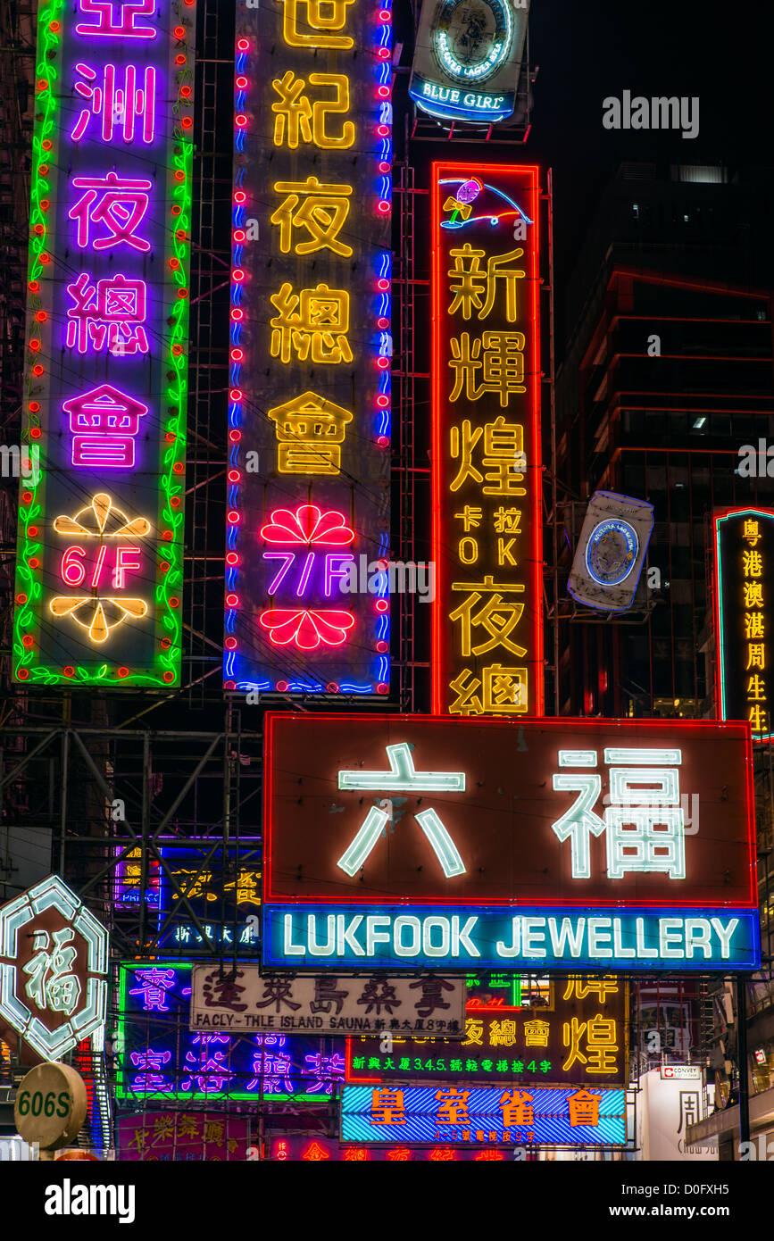 Vue de nuit sur des enseignes au néon en chinois Nathan Road, Kowloon, Hong Kong, Chine Photo Stock