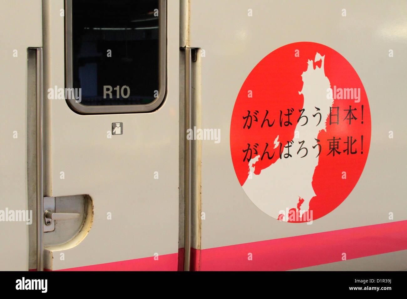"Le message ""Shinkansen Ganbaro Nippon"" (faisons de notre mieux le Japon Tohoku)written Photo Stock"