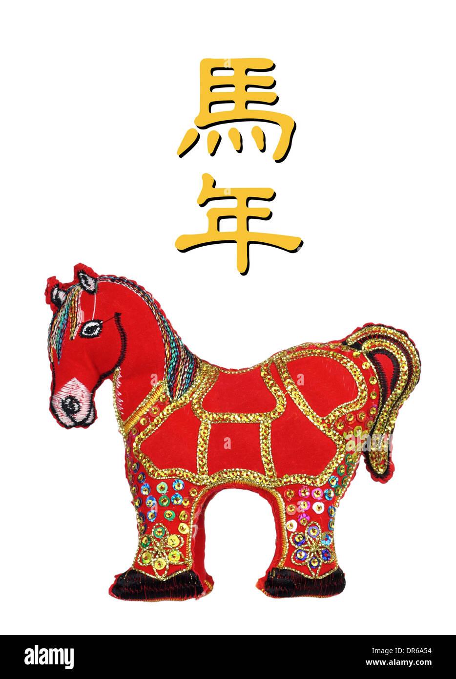 Année du cheval Photo Stock