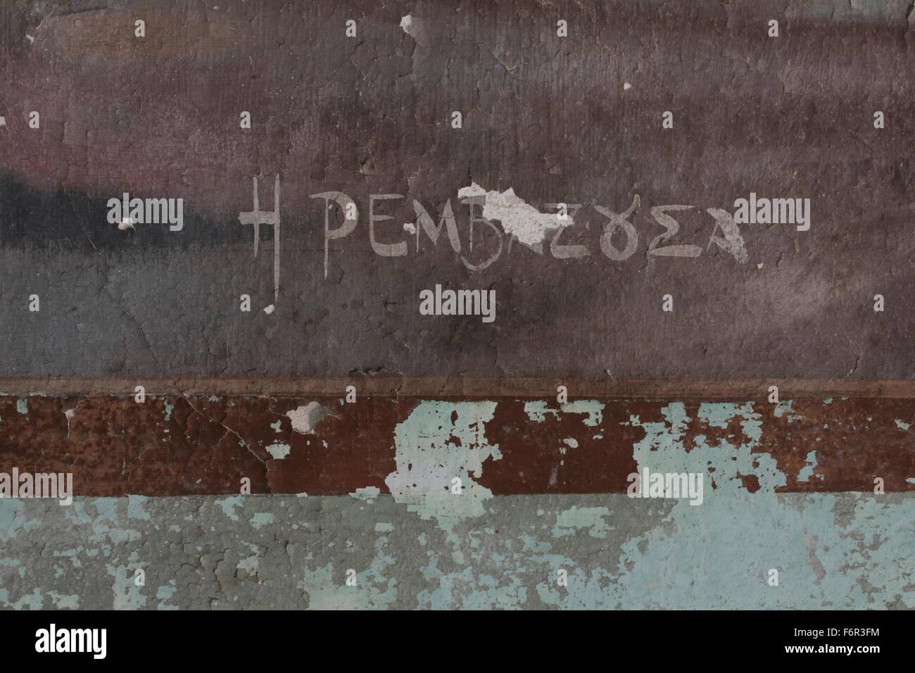 Le titre Wallpainting remvazouss 'H' part écrit en grec par Manos Papamalis peintre. Fr titre: 'La reverie (ou Banque D'Images