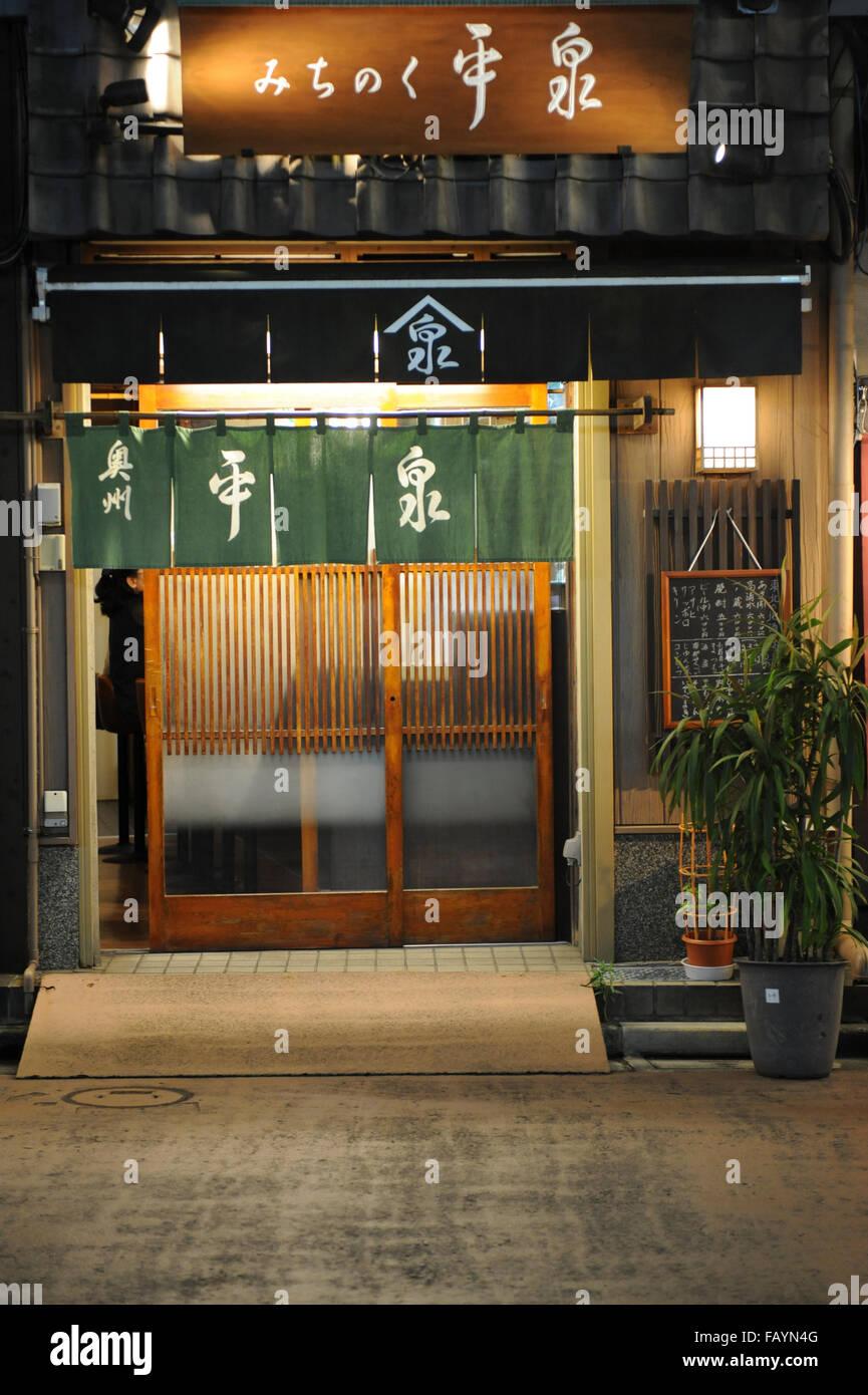 Entrée du restaurant japonais à Asakusa Tokyo Japon Photo Stock
