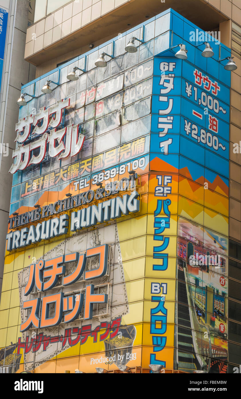 Tokyo Japon high tech moderne zone appelée zone d'Akihabara pour vendre les articles informatiques et jeux Photo Stock