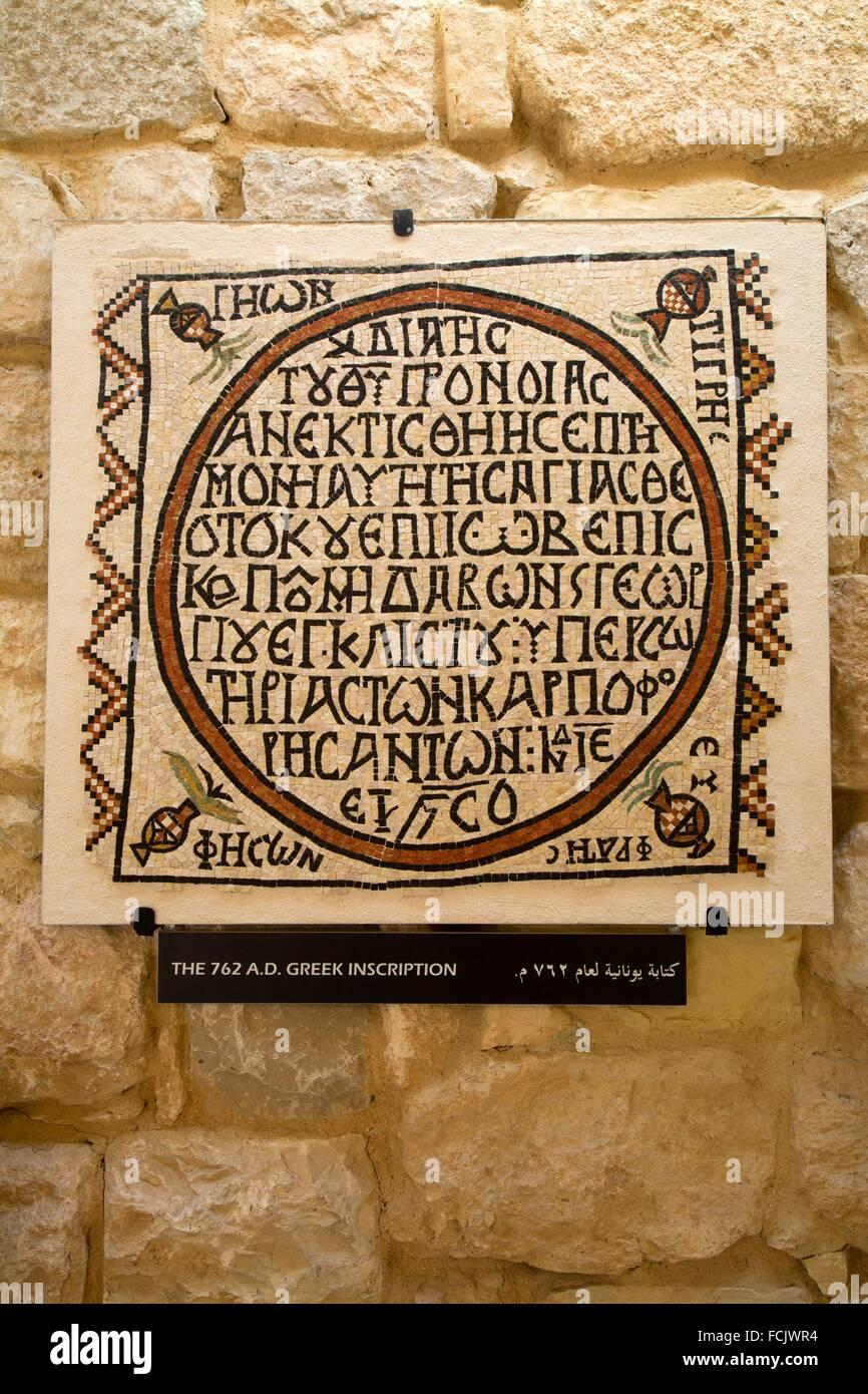 Mosaïque grecque, datée de 762 AD, Moïse de l'Église du Mt Nebo, Jordanie, Photo Stock