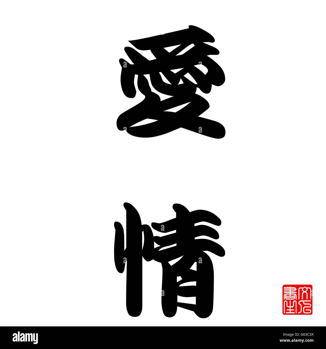 Calligraphie Japonaise Aijou (amour) Banque D'Images