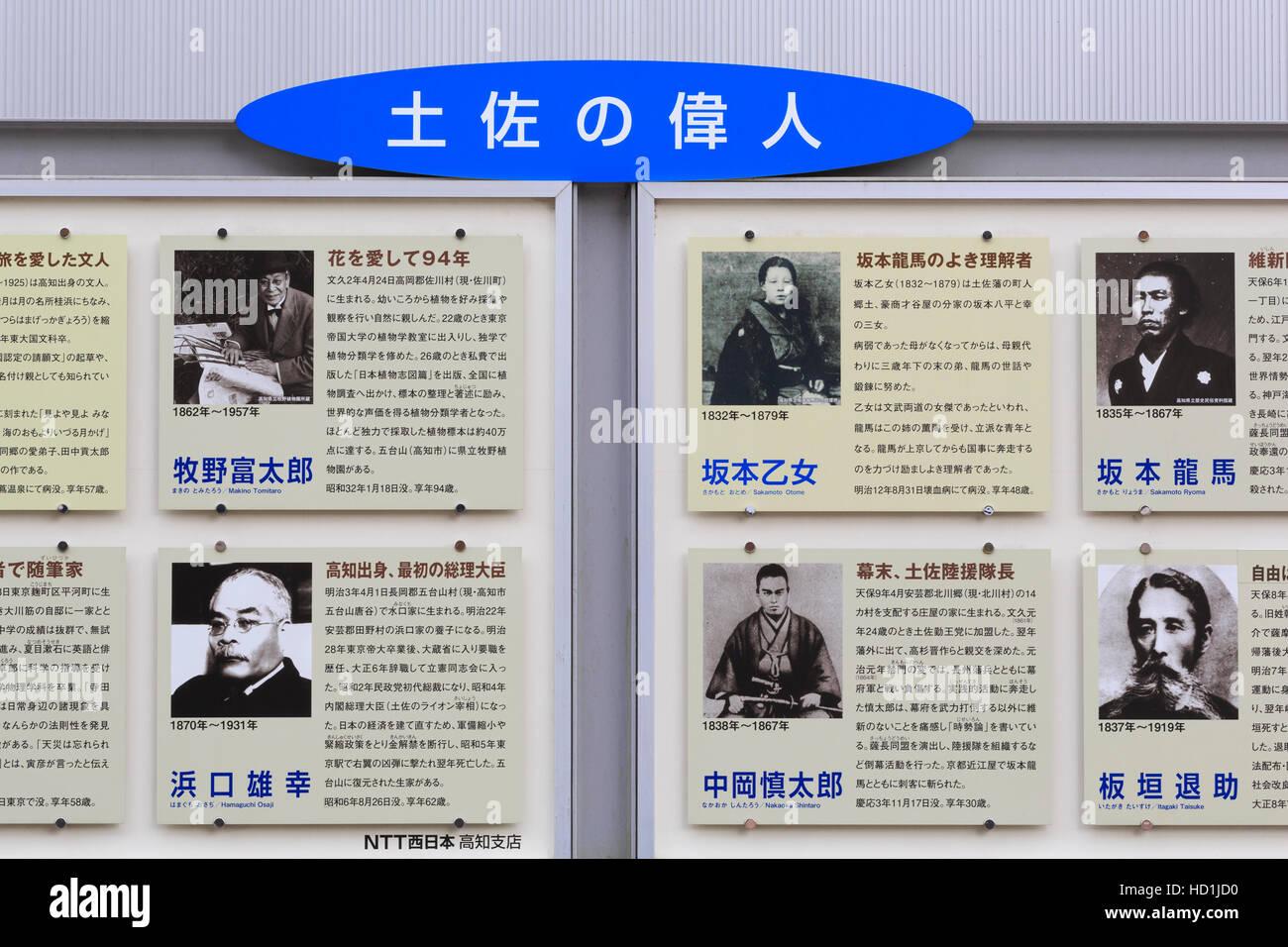 Musée de l'histoire, la ville de Kochi, l'île de Shikoku, Japon, Asie Photo Stock