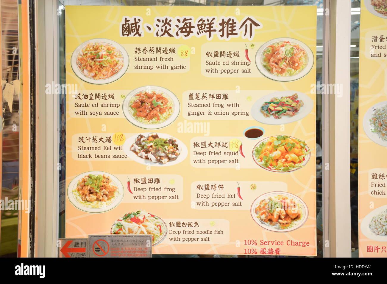 Menu Chinois Avec Traduction En Anglais A L Exterieur D Un
