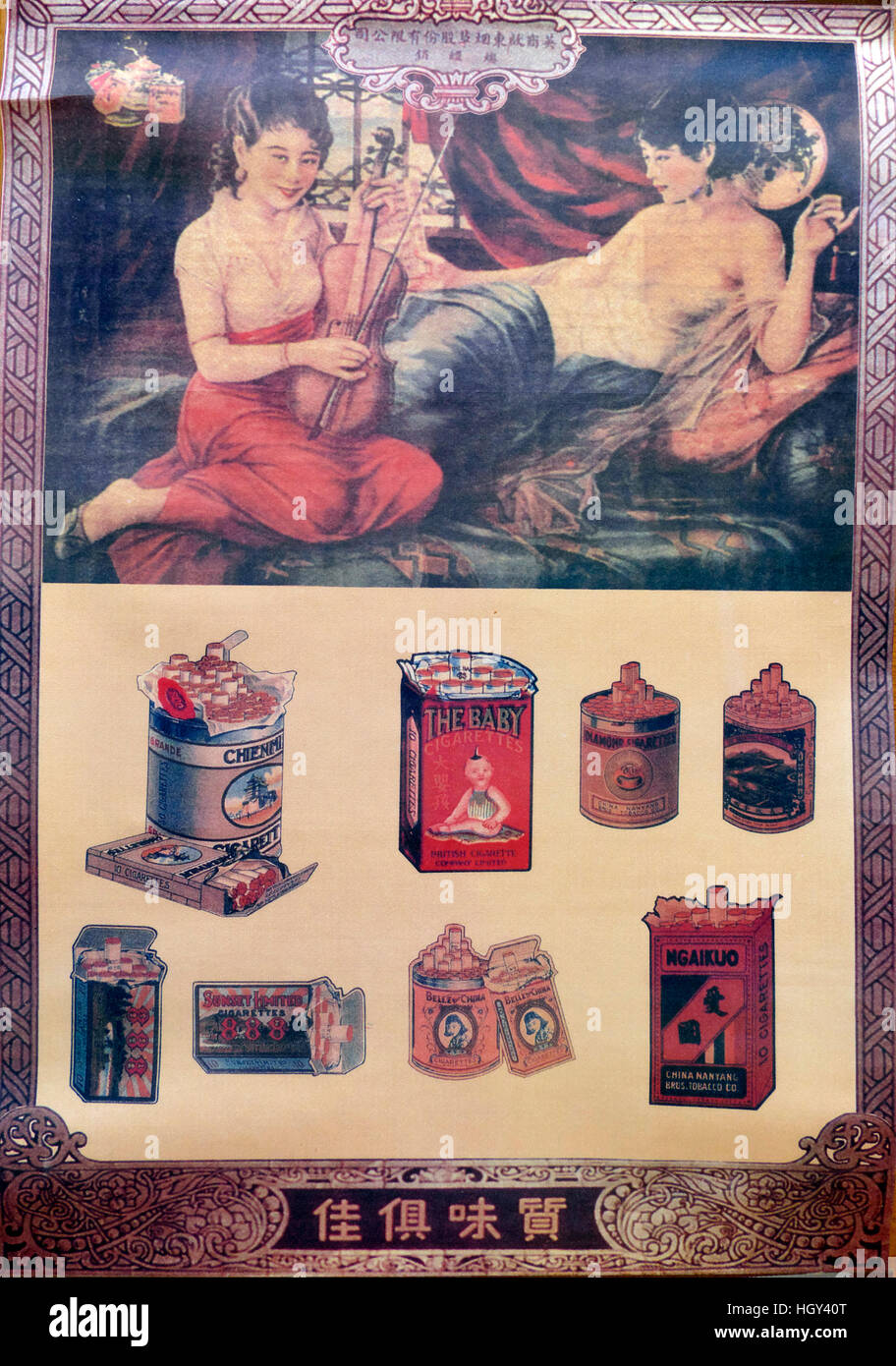 Vintage poster Cigarette chinois nostalgique Photo Stock