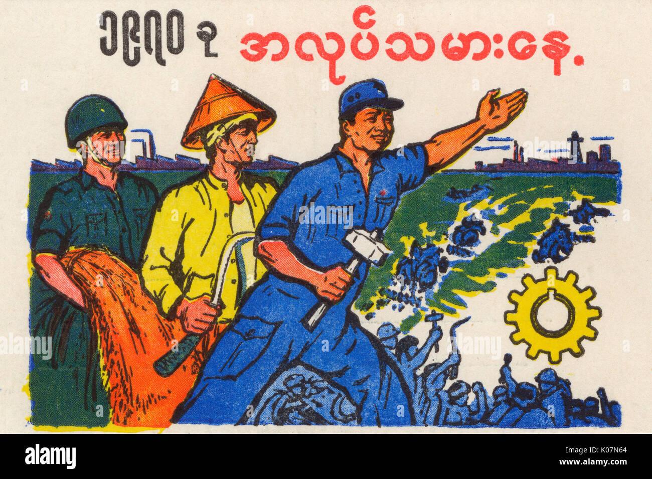 """Birmanie (Myanmar) maintenant - carte postale de propagande socialiste, dès les premières années de l'État socialiste en Birmanie. La carte semble être montrant une bonne unité entre un soldat représentant l'armée (c'est le régime militaire de Ne Win qui a pris le pouvoir dans un coup d'État en 1962), les agriculteurs ruraux et d'un travailleur d'usine. La BSPP (parti du Programme socialiste birman) préconisé un programme de la ';Voie birmane vers le socialisme"""", qui consacre les deux influences bouddhistes et communiste. Date: vers 1963 Banque D'Images"""