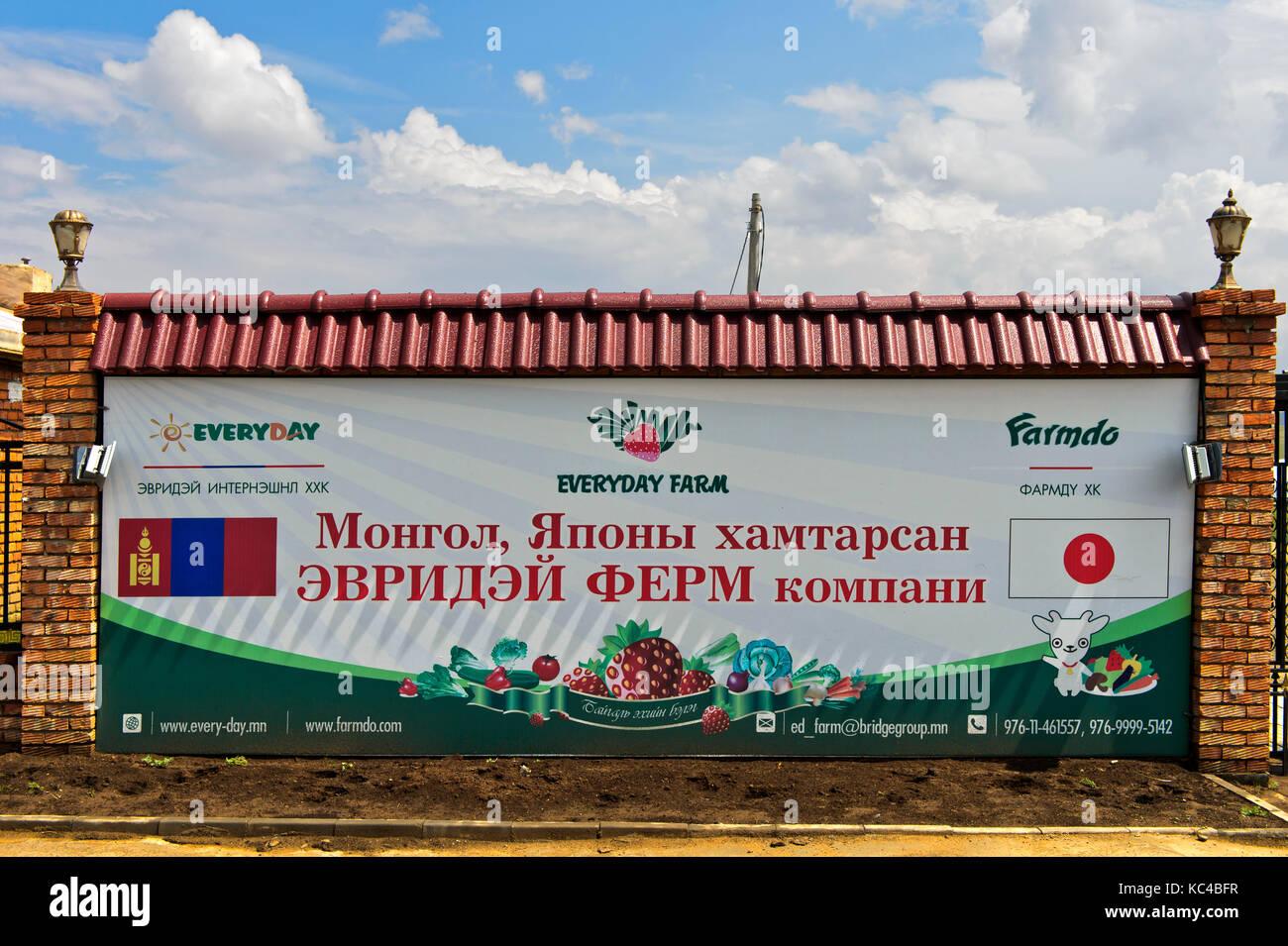 Bannière de la ferme tous les jours LLC, une coentreprise entre la Société des ponts de Mongolie Photo Stock