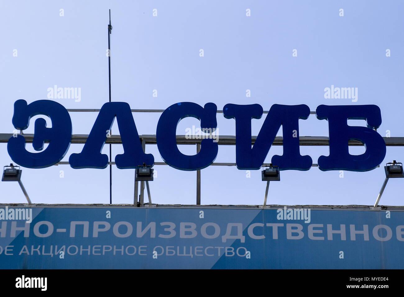 Novosibirsk, Russie. 07Th Juin, 2018. NOVOSIBIRSK, RUSSIE - 7 juin 2018: l'entrée de la société ELSIB la construction de machines. ELSIB conçoit et fabrique des turbo alternateurs, générateurs d'électricité à haute tension, moteurs électriques asynchrones et synchrones, et d'autres grandes machines électriques et systèmes d'excitation. Kirill/Kukhmar Crédit: TASS ITAR-TASS News Agency/Alamy Live News Photo Stock