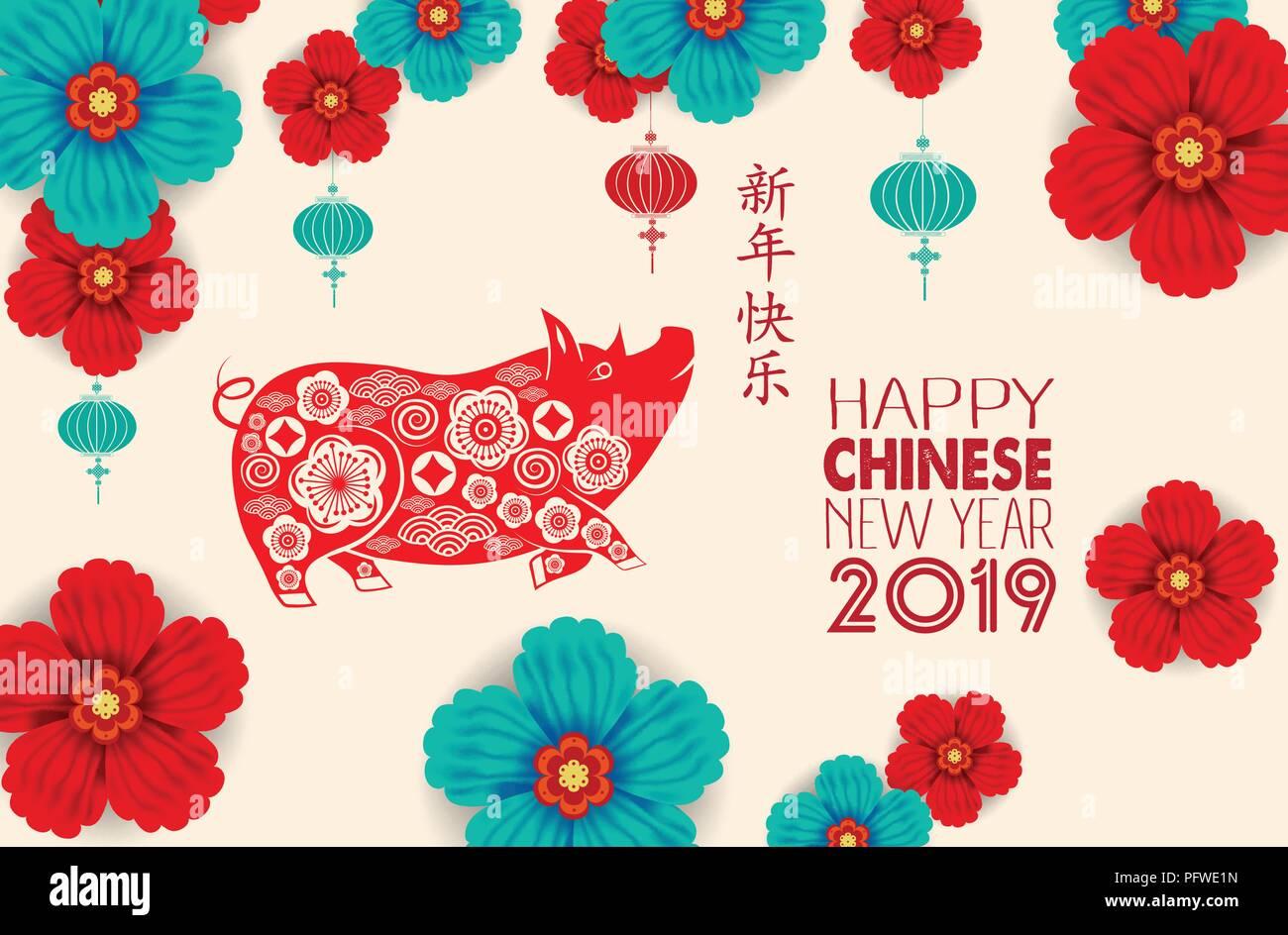 Joyeux Nouvel An Chinois 2019 Annee Du Cochon Papier Coupe Style