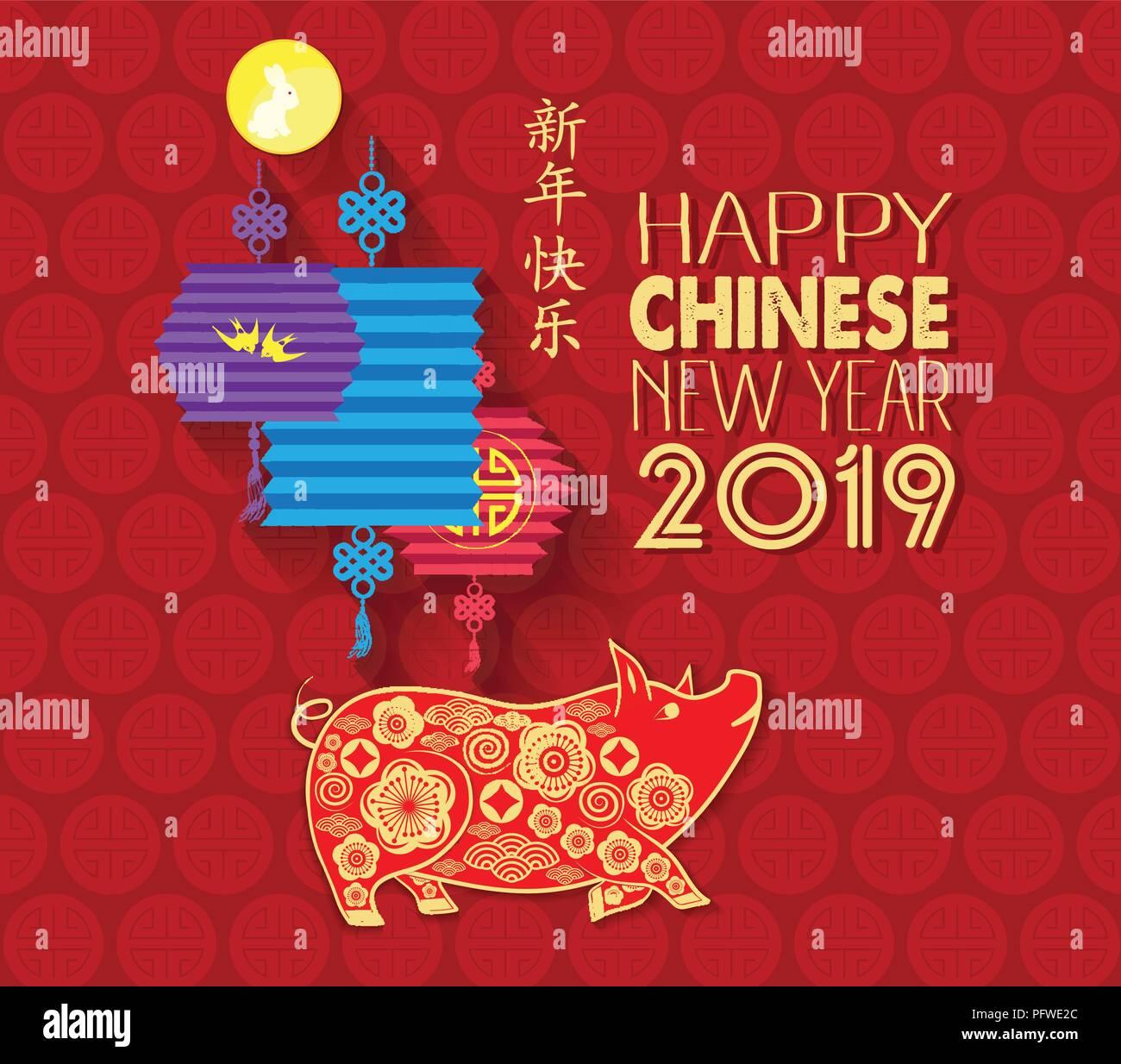 469404a93c78 Joyeux Nouvel An chinois 2019 année du cochon papier coupé style. Les  caractères chinois dire bonne année