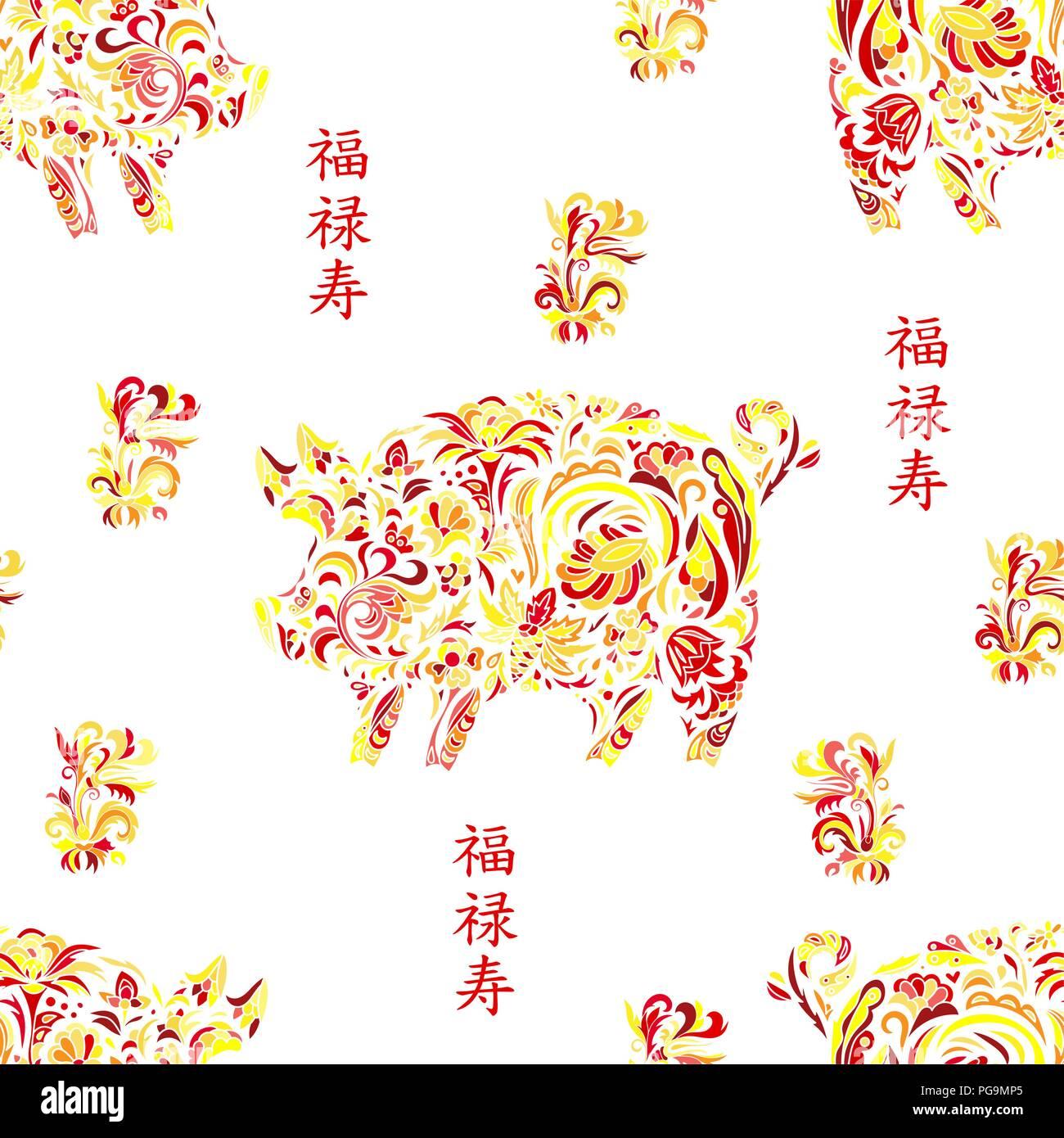 Modèle transparent avec des porcs sur style zentangle. Symbole du Nouvel An chinois 2019 Année du cochon arrière-plan. Vecteur. Hiéroglyphe Traduction: bonheur, effcrts coordonncs soient Photo Stock