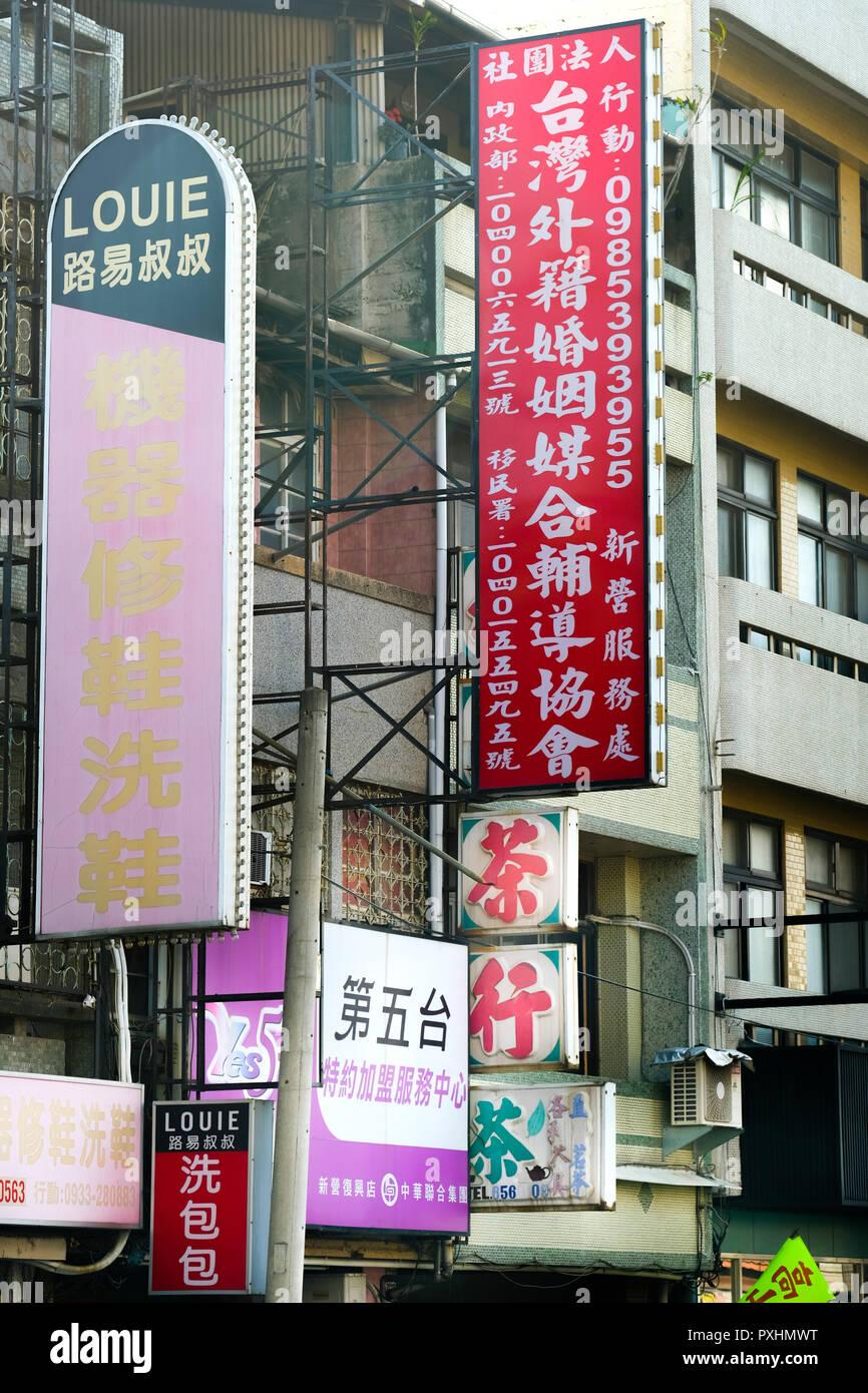 Agence de mariage (panneaux en haut à droite) de la publicité par correspondance à l'étranger, l'emplacement du Vietnam, Taiwan Xinying Photo Stock