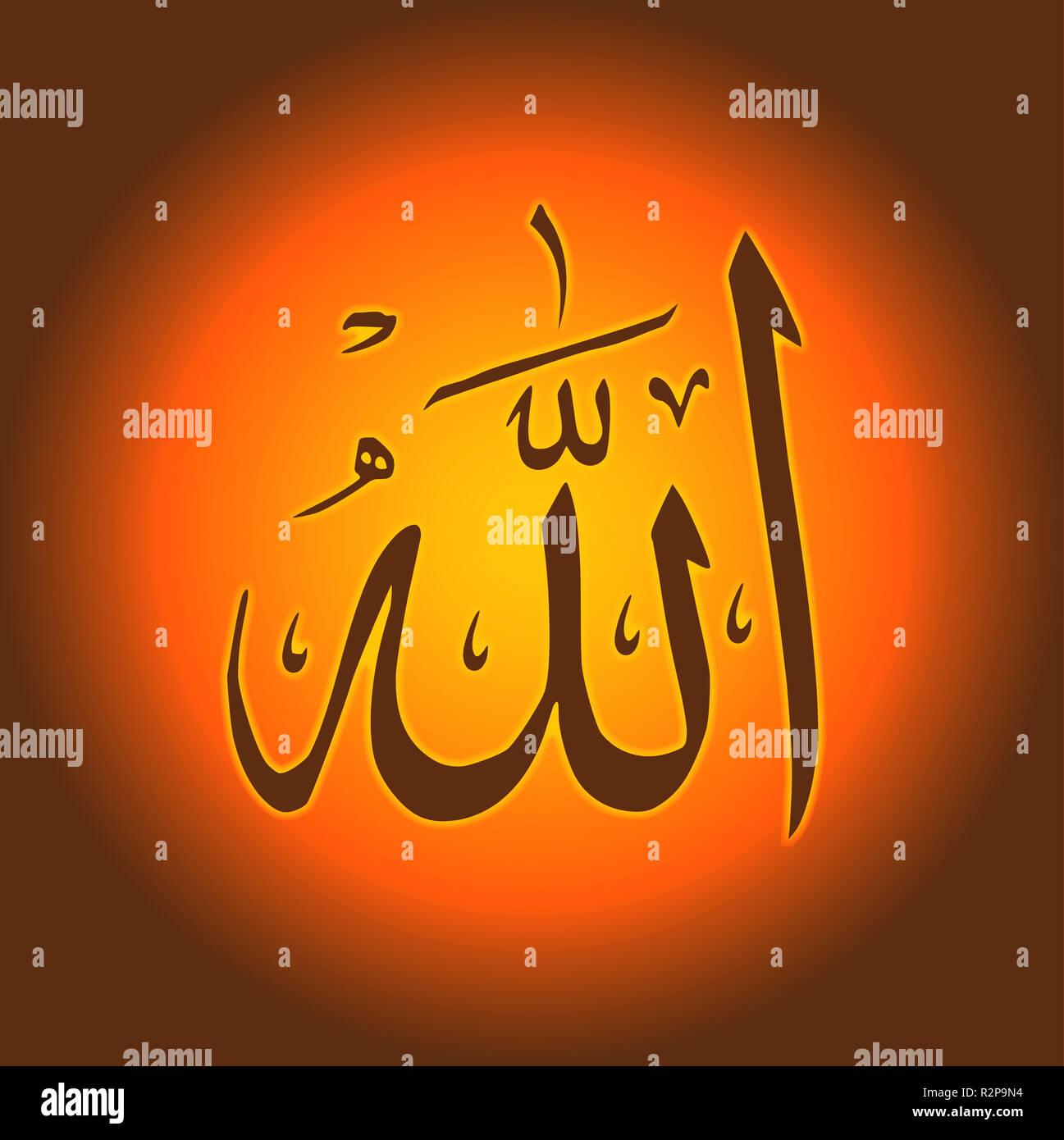 Allah Écrit En Arabe nom d'allah en écriture arabe sur fond orange banque d'images, photo