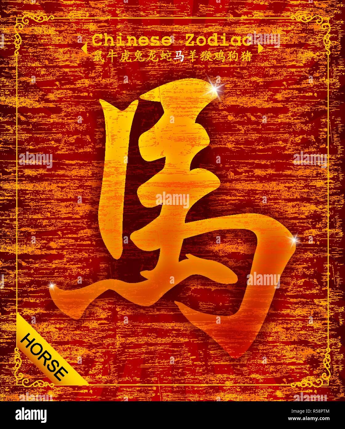 Vector zodiaque chinois - année du cheval Photo Stock
