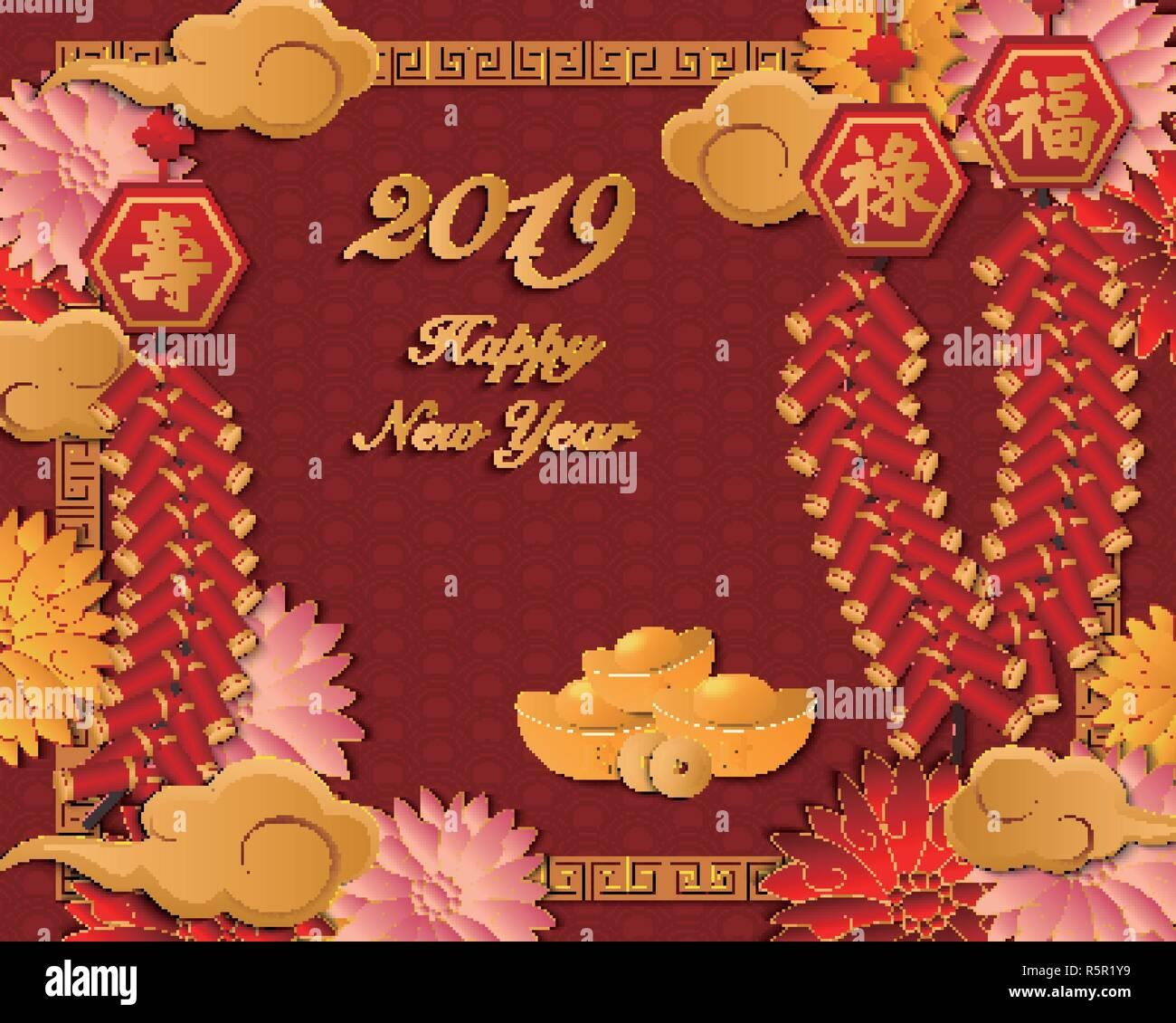 Joyeux Nouvel An chinois or rétro fleur relief pétards cloud et lingot. Idée de carte de vœux, design de bannières web. (Traduction en Effcrts Coordonncs Soient: Photo Stock