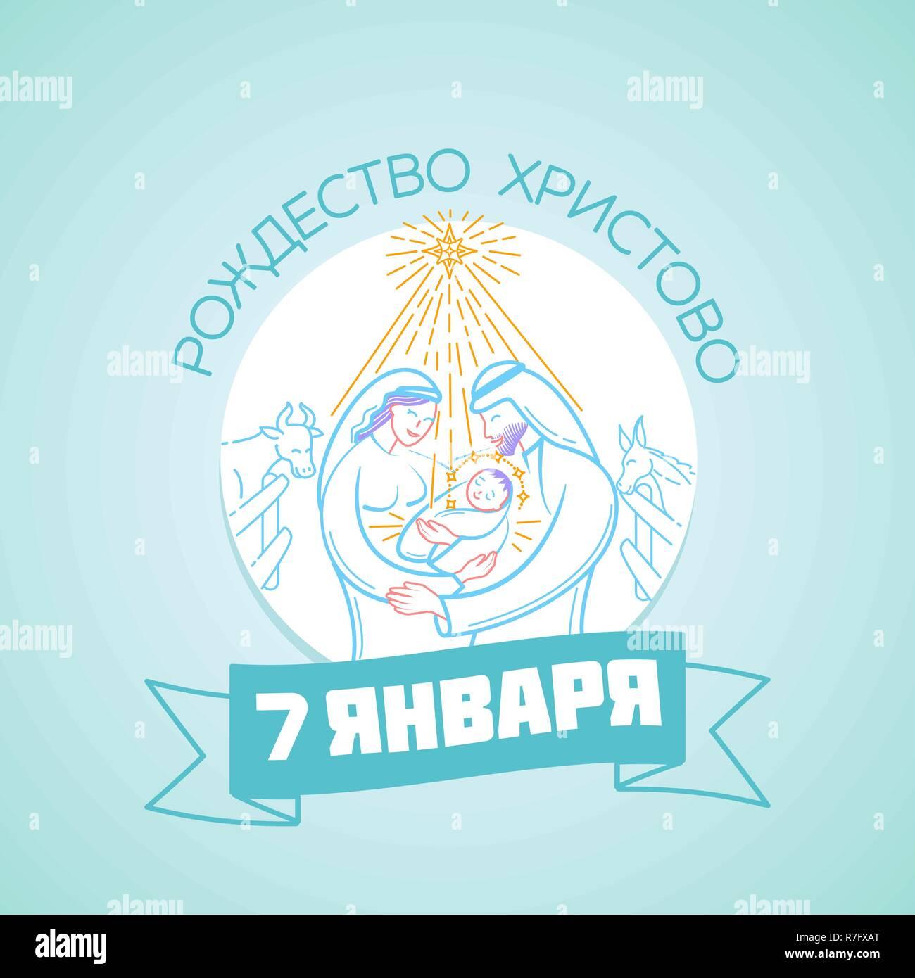 Carte de souhaits pour Noël orthodoxe. La traduction de Noël Russe