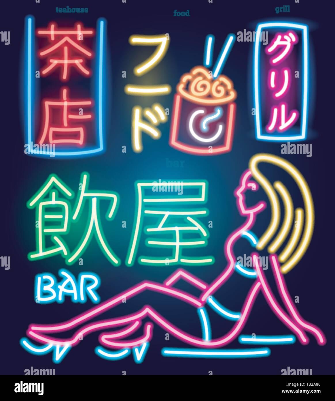 bc4900ddc64 Ensemble de l enseigne au néon hiéroglyphes japonais. Pancarte lumineuse la  nuit