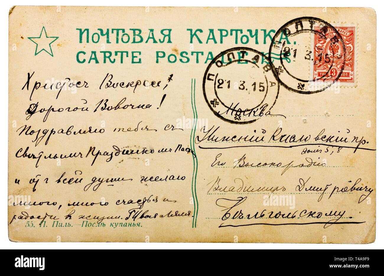 Vintage poste russe carte avec les salutations de 1915s Photo Stock