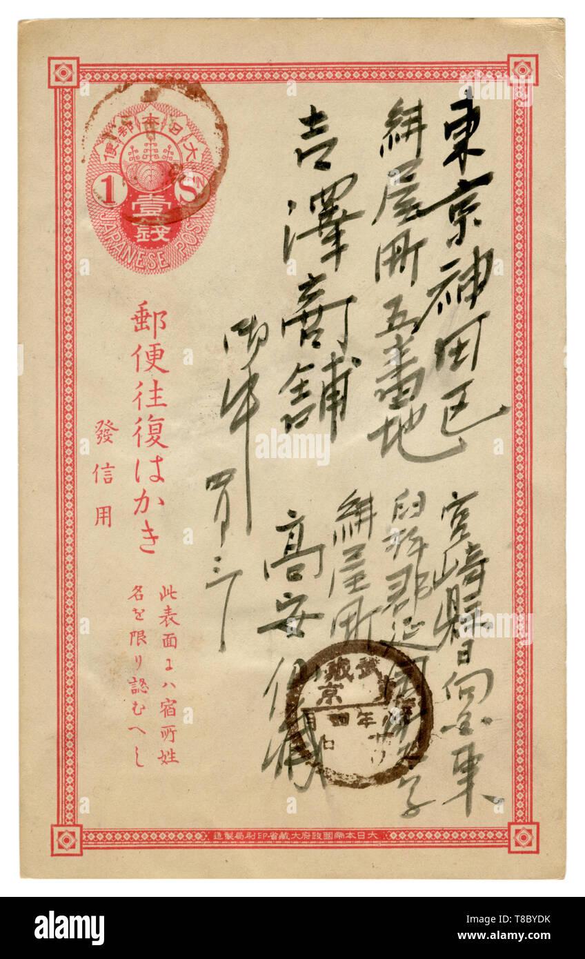 Historique japonais vintage Carte postale avec les caractères japonais, rose à motifs rouge, imprimé du châssis stamp, emblème national, cachet, le Japon Empire Photo Stock