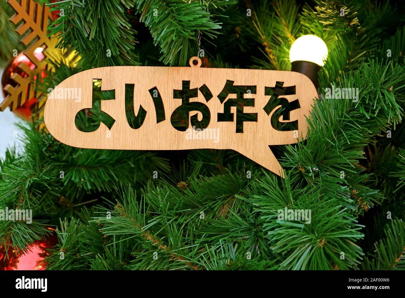 La Parola Natale Significa.Significato Di Natale Immagini E Fotos Stock Alamy