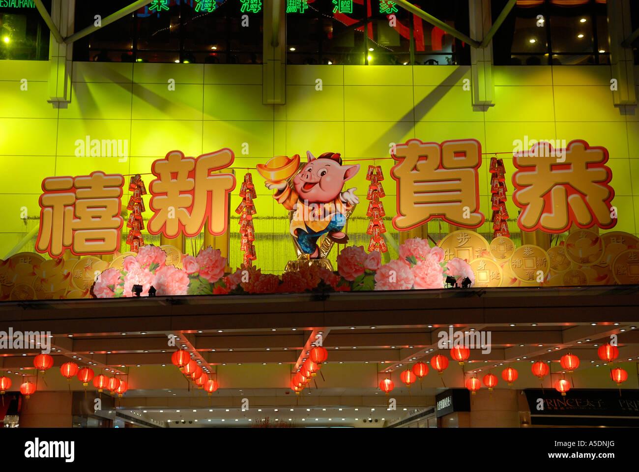 """""""L'anno del maiale' nuovo anno lunare cinese billboard in Hong Kong Cina Febbraio 2007 Immagini Stock"""