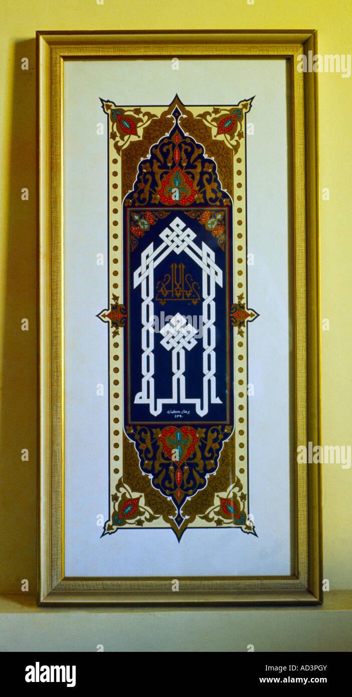 La calligrafia islamica Immagini Stock