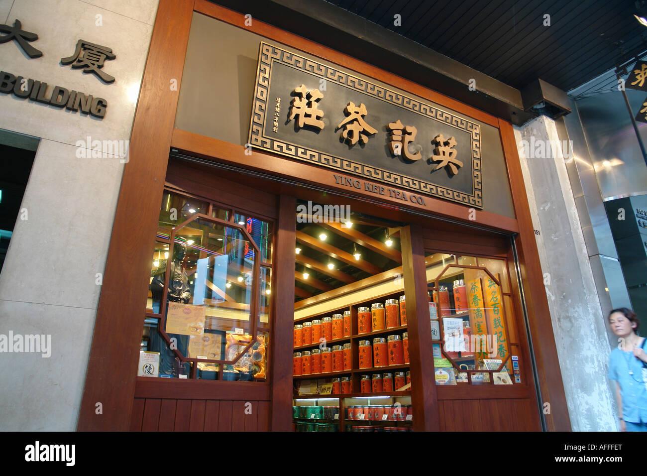 Ying Kee tea shop in Hong Kong Cina Immagini Stock