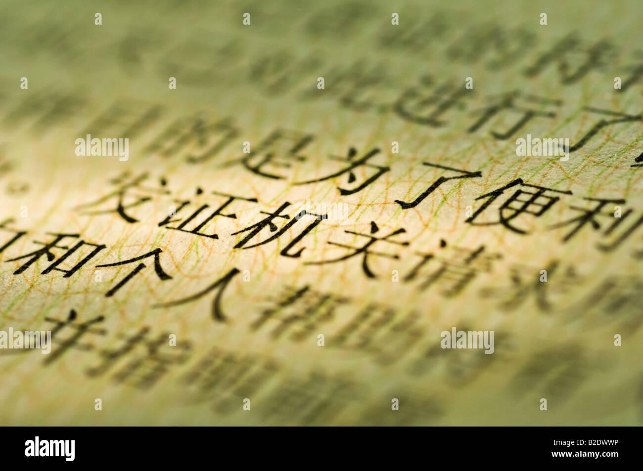 Tipografia cinese in una carta di stampa Immagini Stock