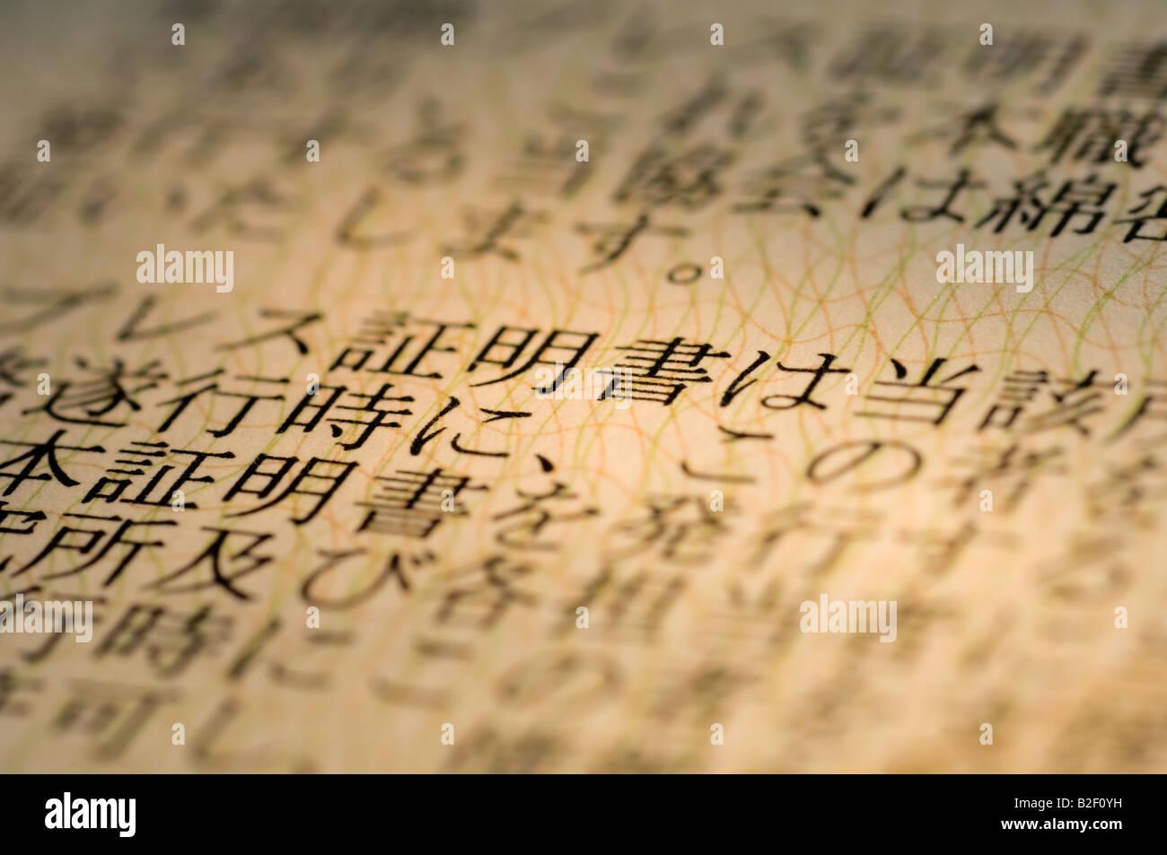 Tipografia giapponese in una stampa internazionale card Immagini Stock