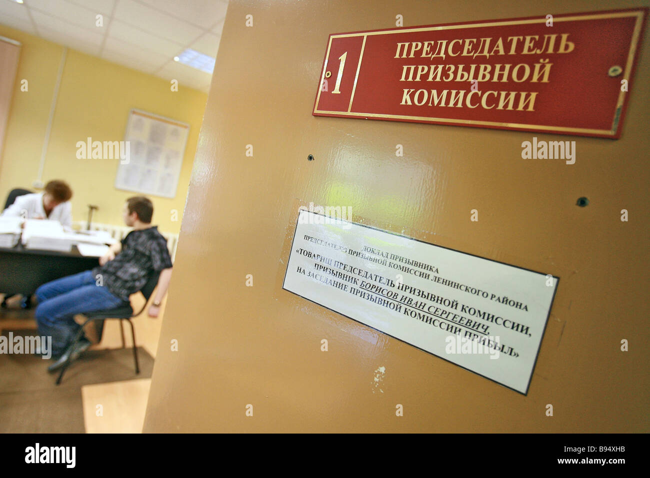 Ufficio Di Leva : La commissione medica del leninsky militare ufficio arruolamento