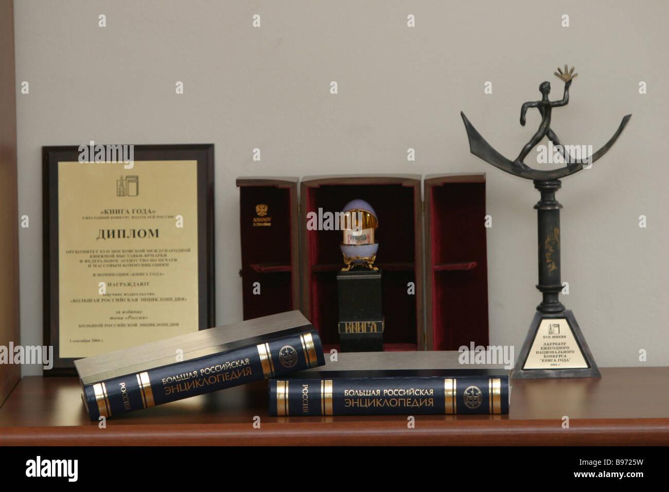 Primo volume della Russia Grande Enciclopedia russo è stato nominato il miglior libro dell'anno Immagini Stock