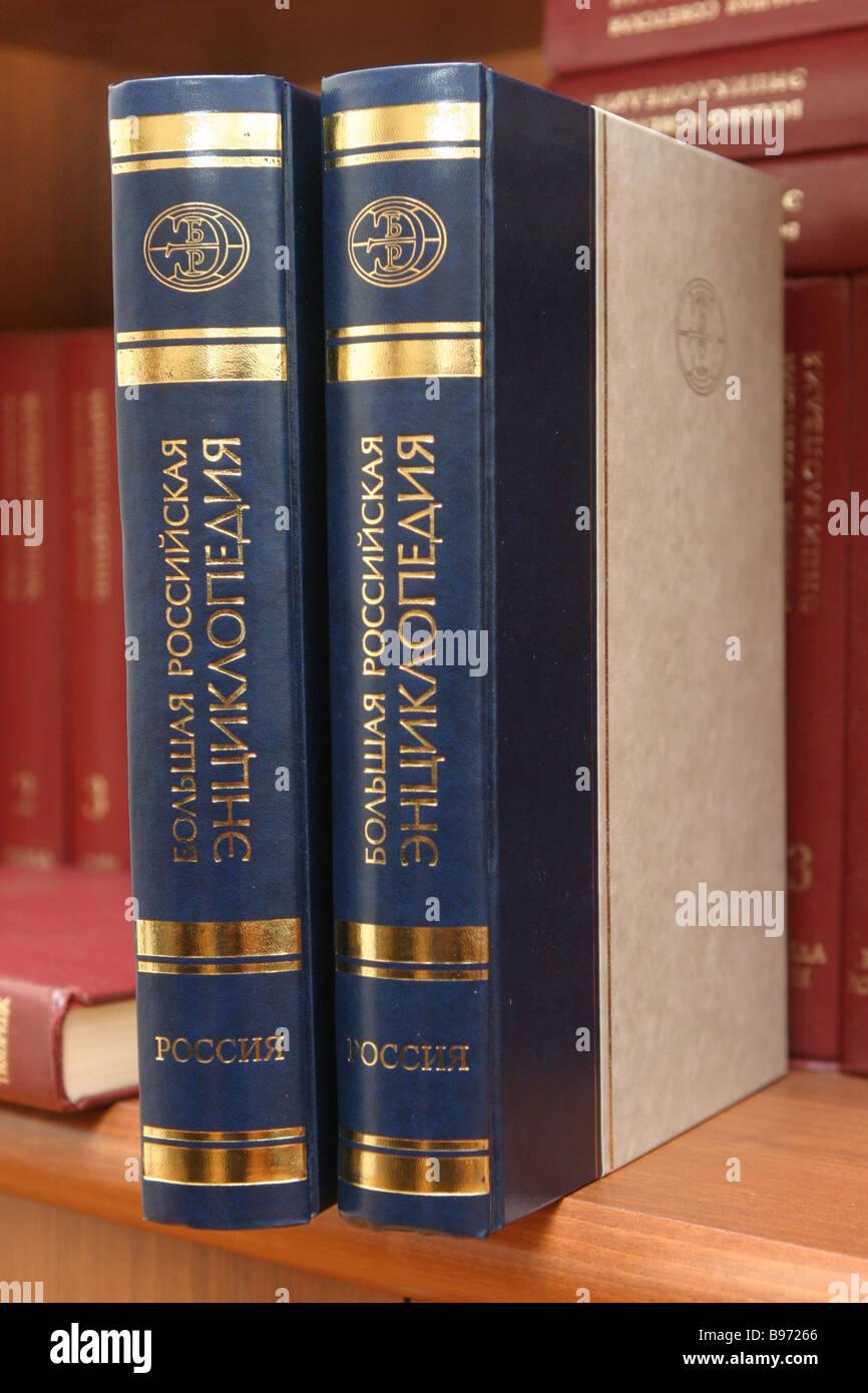 La Grande Enciclopedia russo volume 1 Russia Immagini Stock