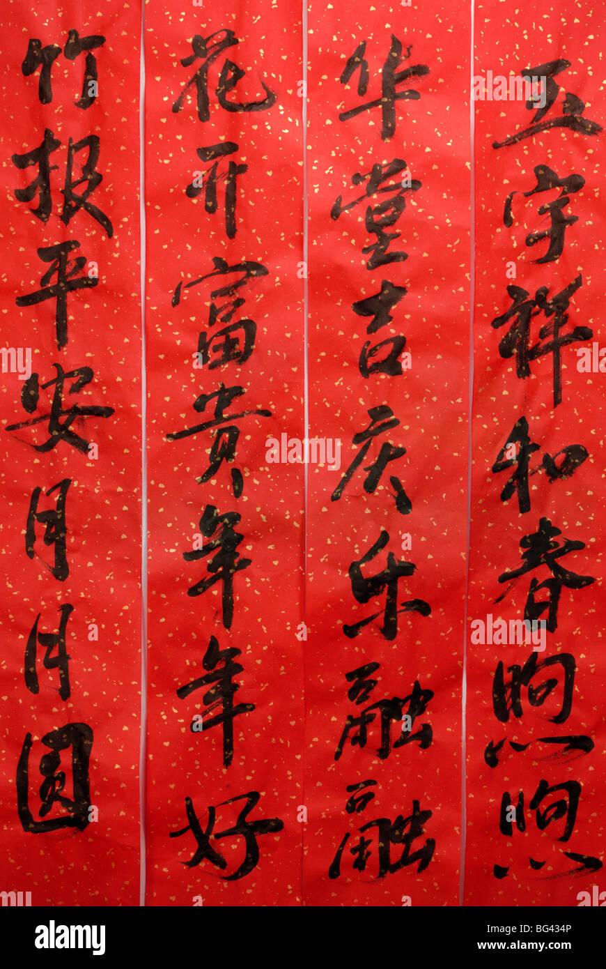 Anno Nuovo cinese sfondo Immagini Stock